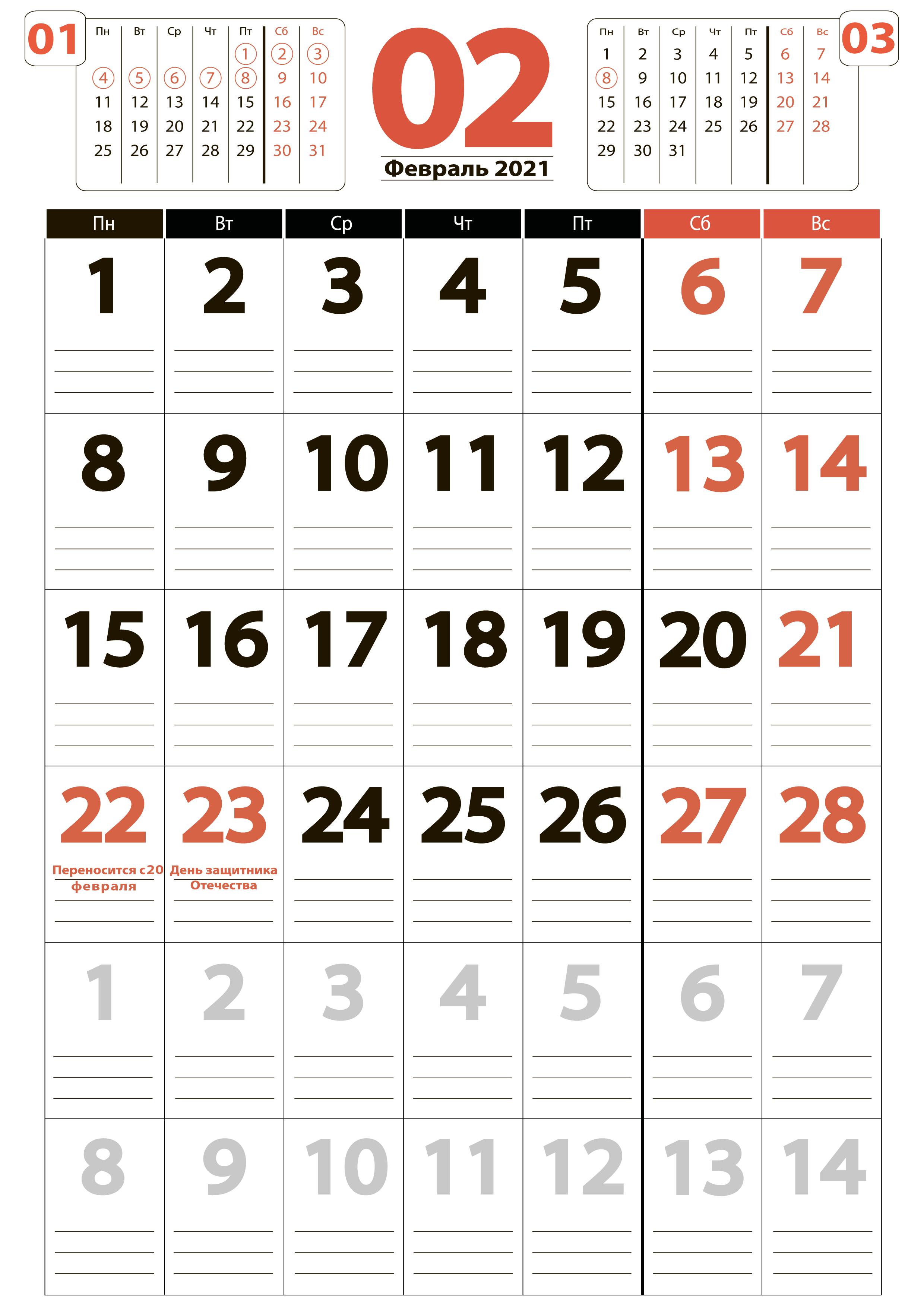 Февраль 2021 - Календарь книжный формат