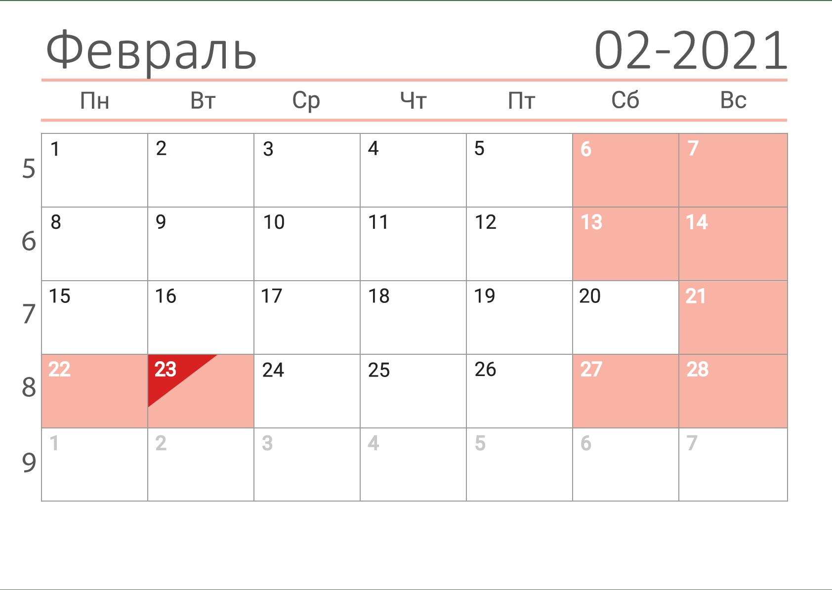 Февраль 2021 - Календарь-сетка