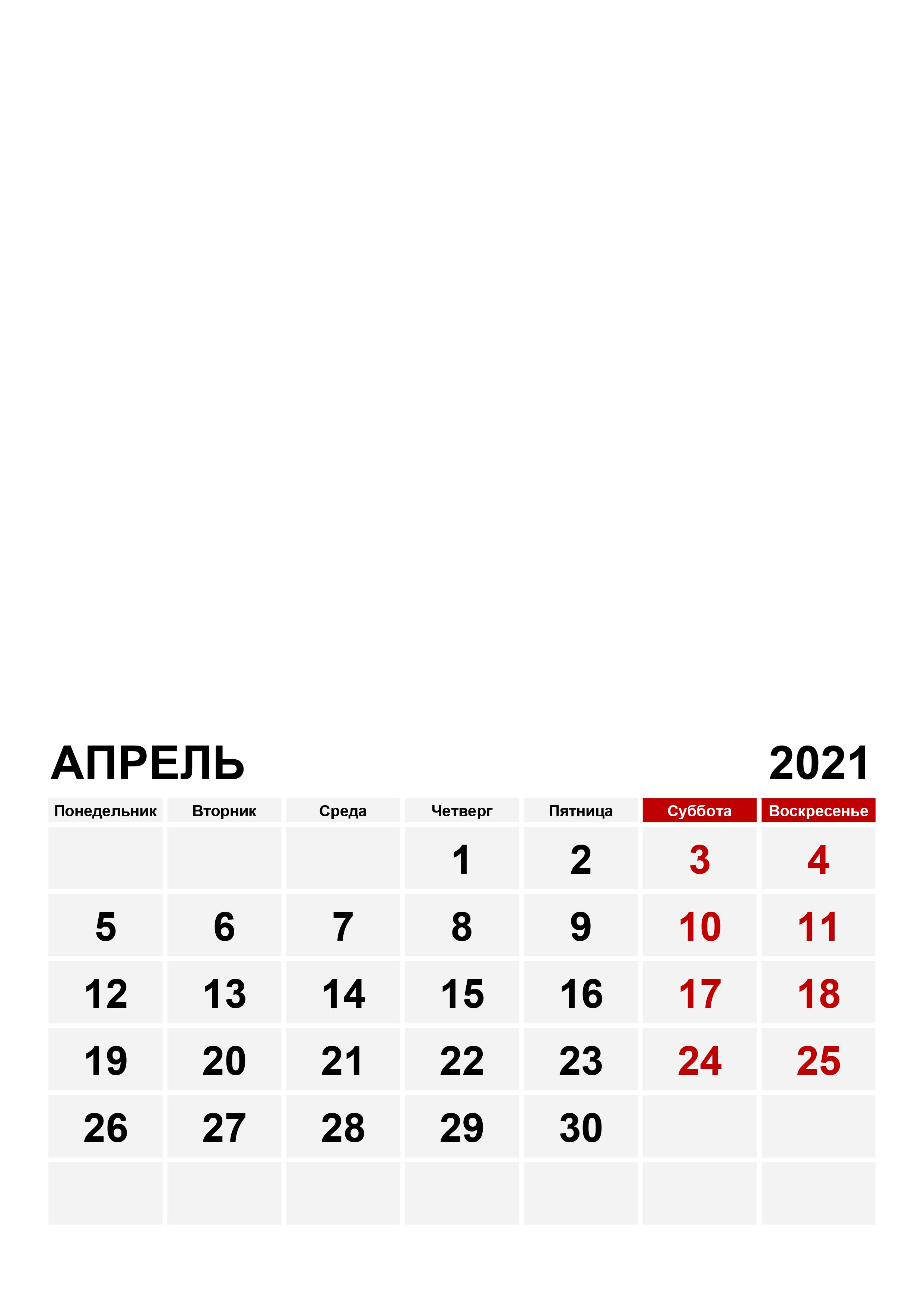 Фото календарь на Апрель 2021