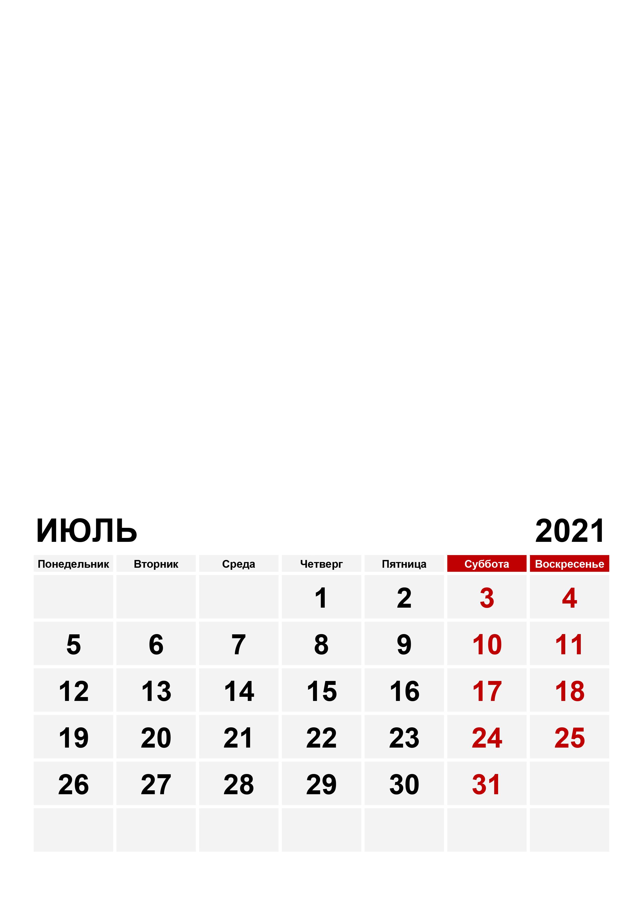 Фото календарь на Июль 2021