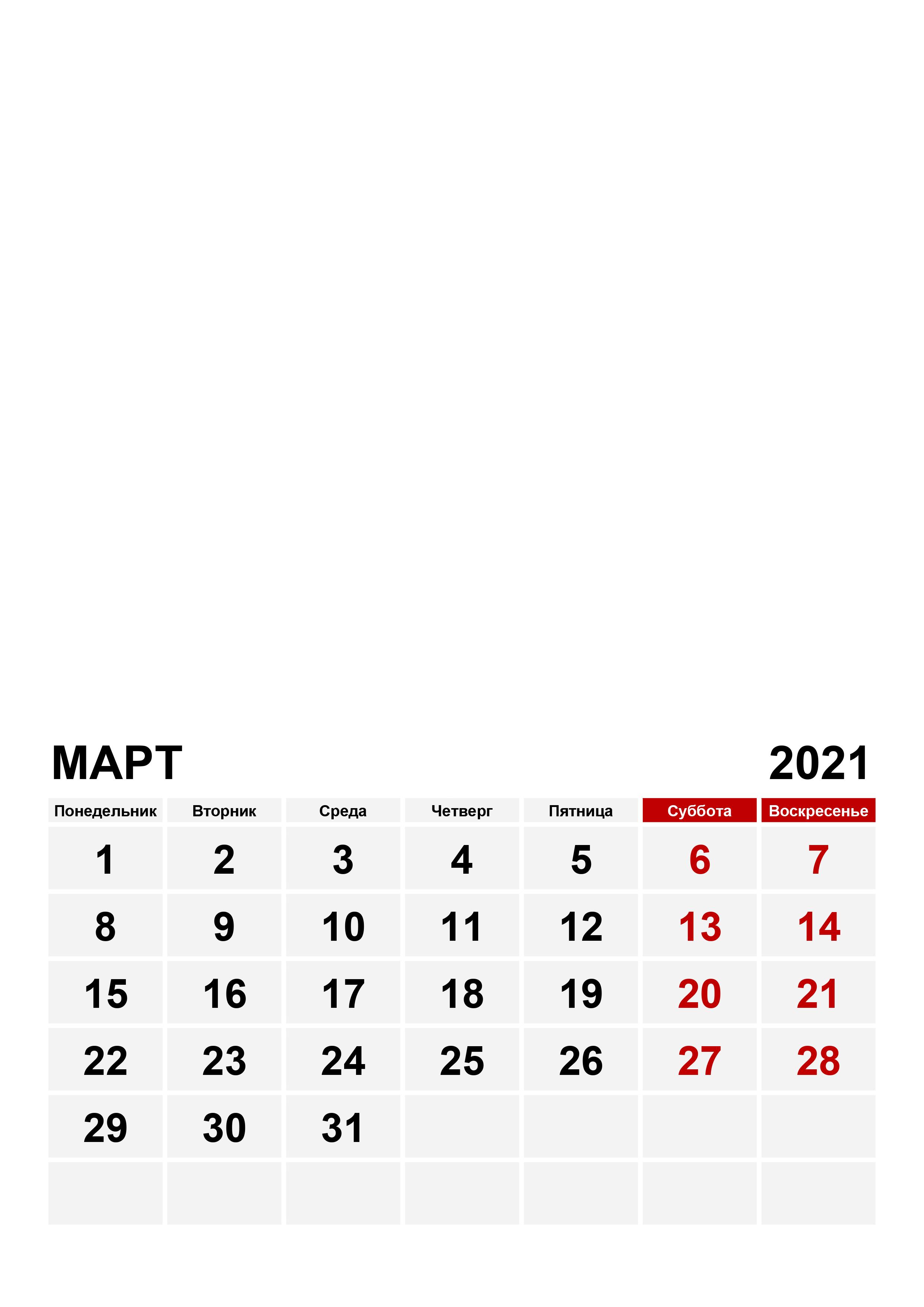 Фото календарь на Март 2021
