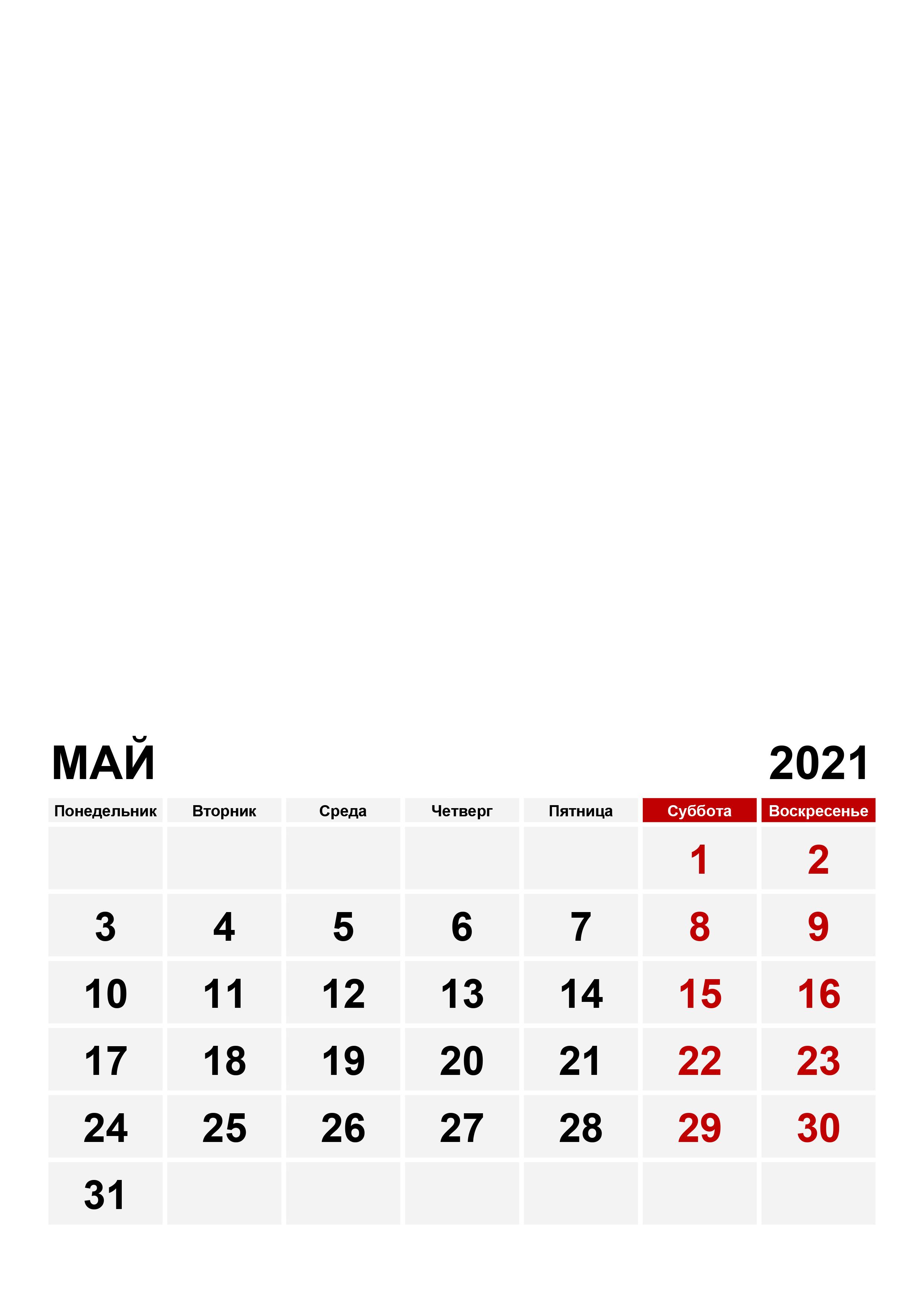 Фото календарь на Май 2021