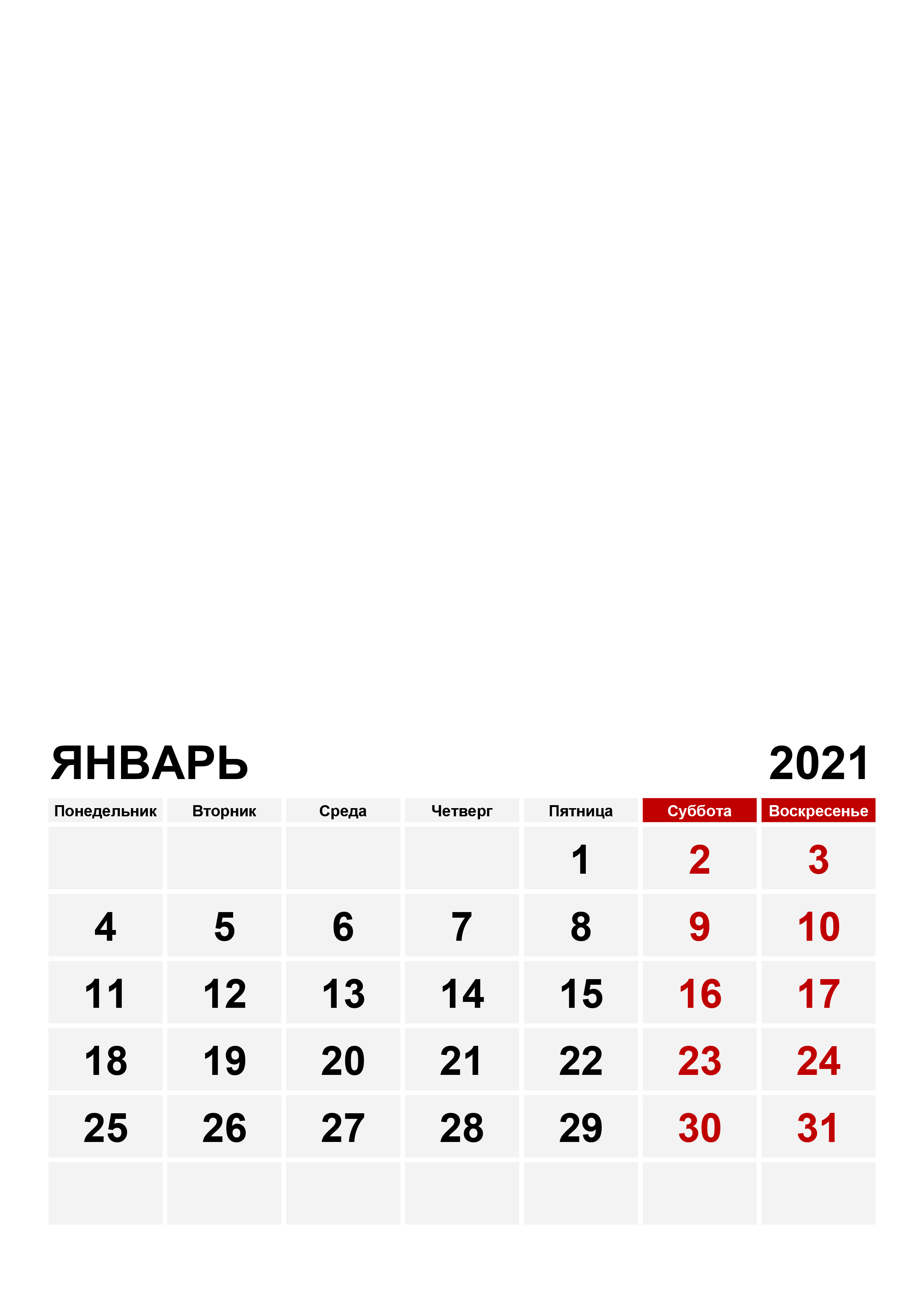 Фото календарь на январь 2021