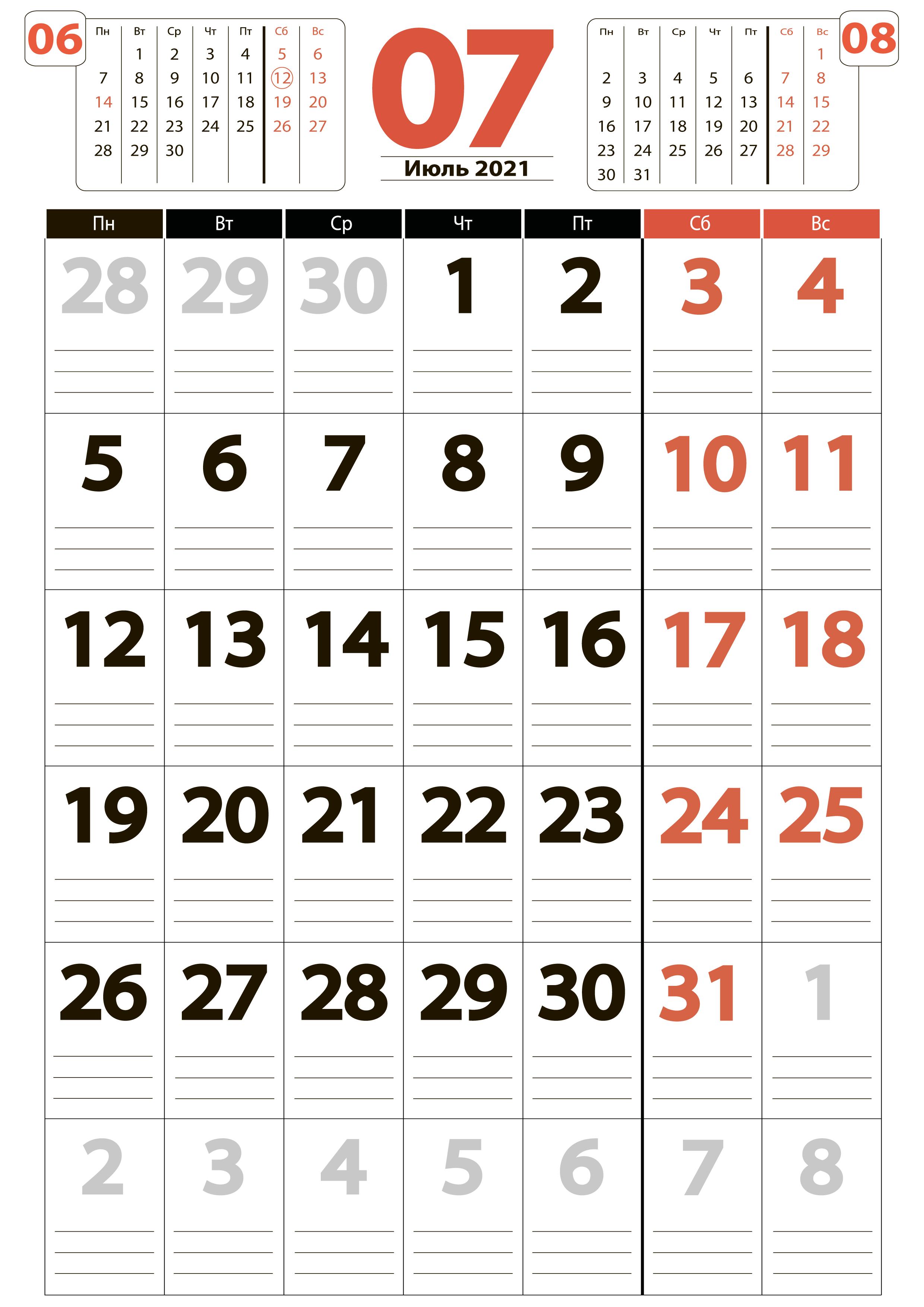 Июль 2021 - Календарь книжный формат