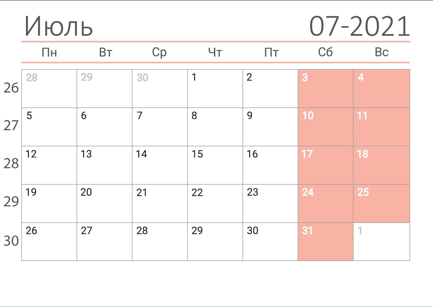 Июль 2021 - Календарь-сетка