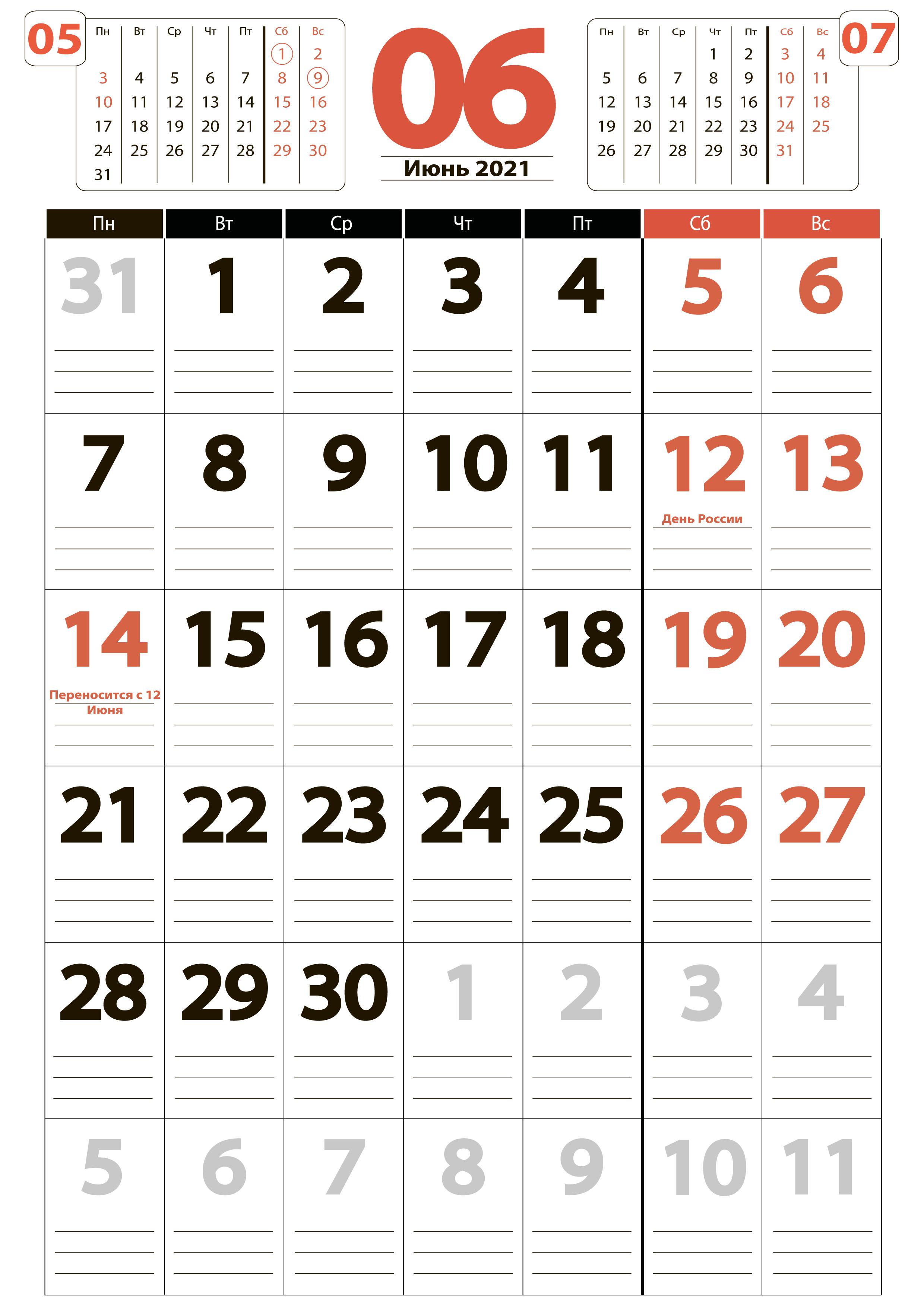 Июнь 2021 - Календарь книжный формат