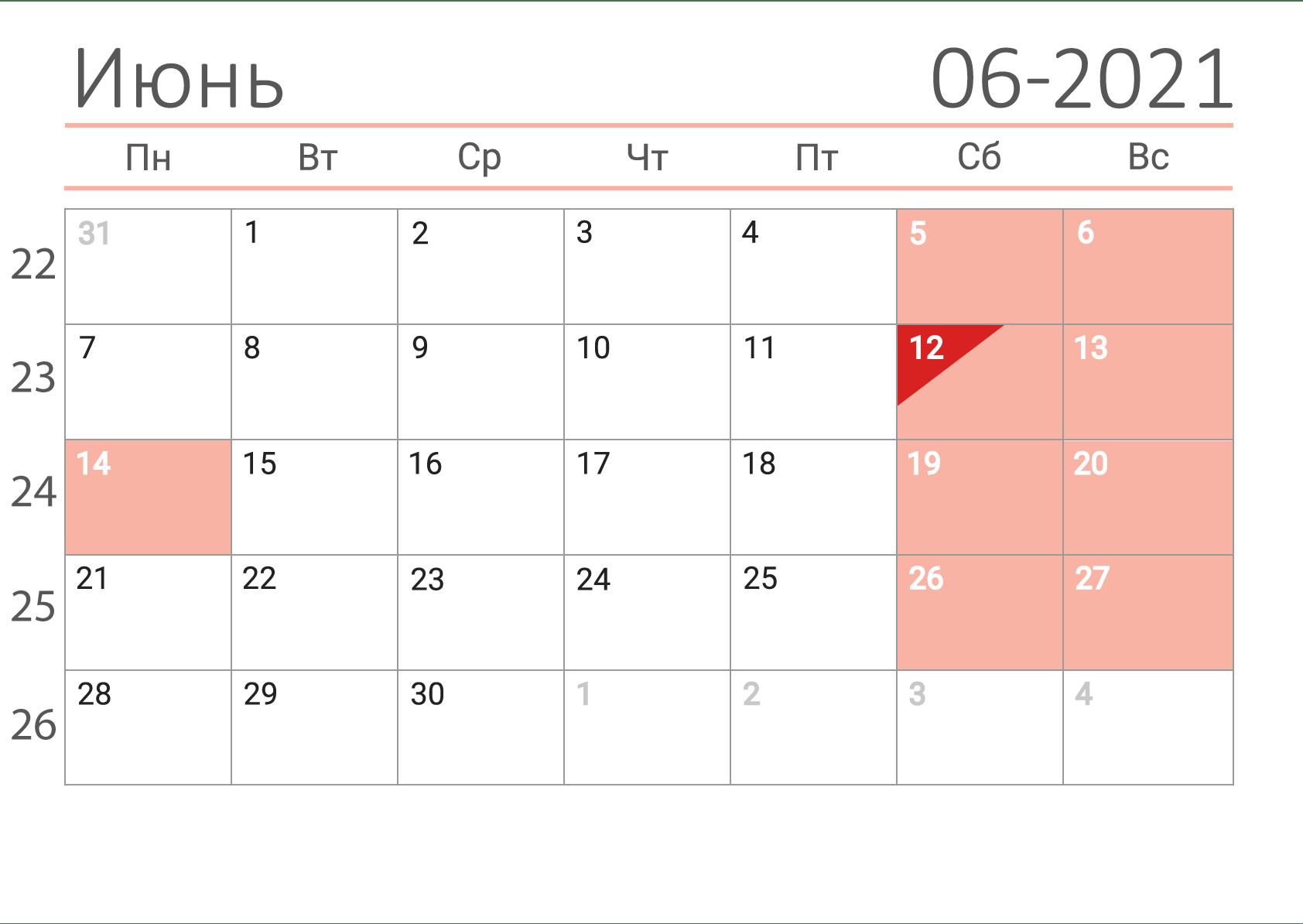Июнь 2021 - Календарь-сетка