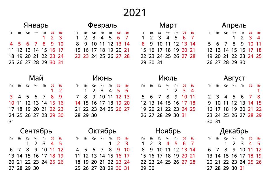 календарь 2021 альбомный формат
