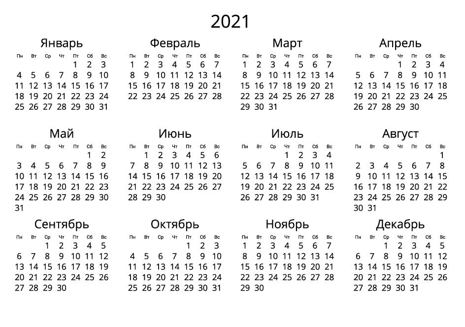 календарь 2021 без выходных, черно-белый