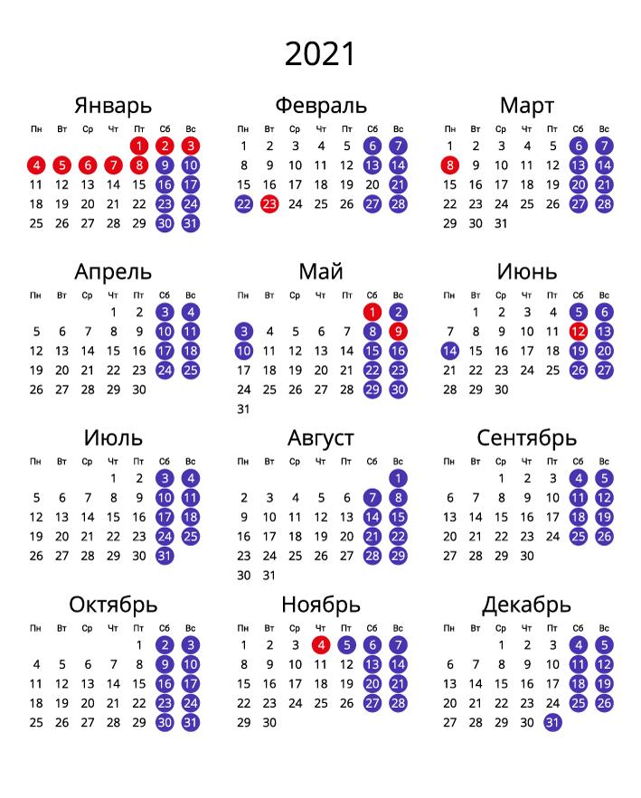 календарь 2021 книжный формат