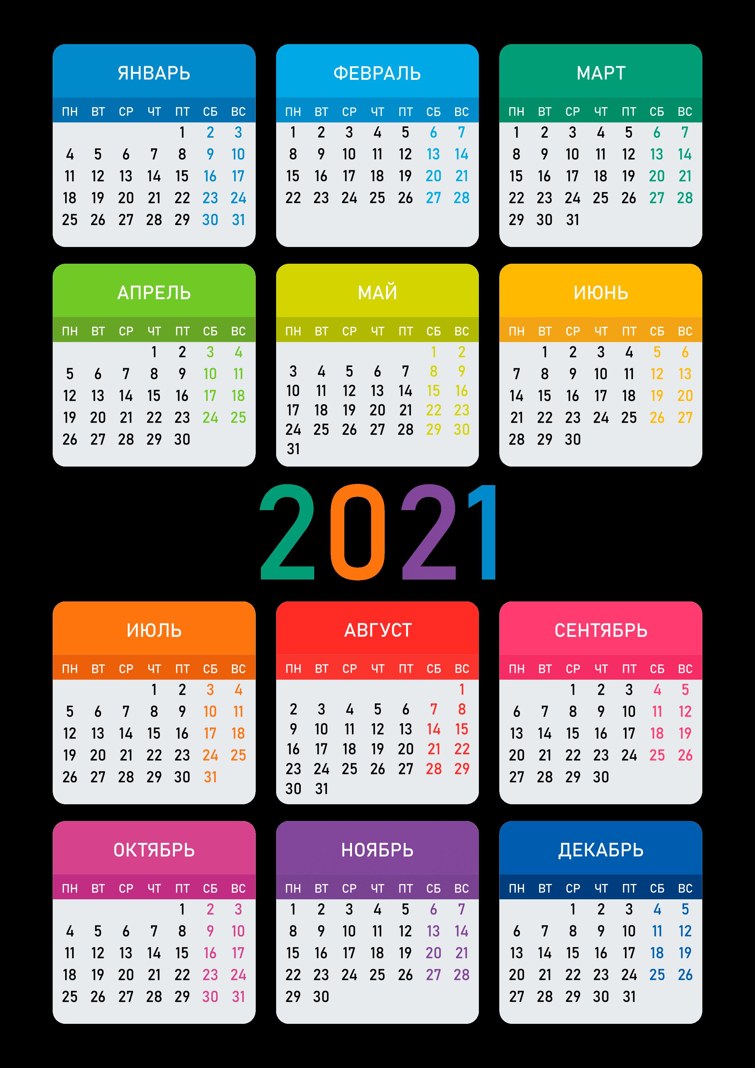календарь 2021 красивый цветной вертикальный