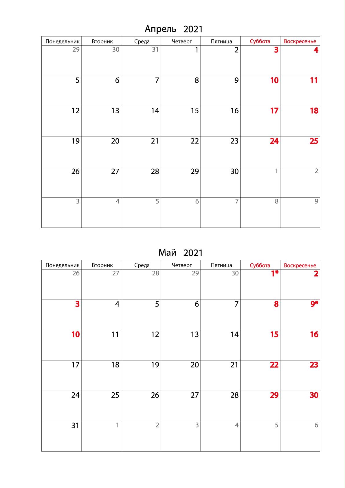 Календарь 2021 на Апрель, Май вертикальный для записей