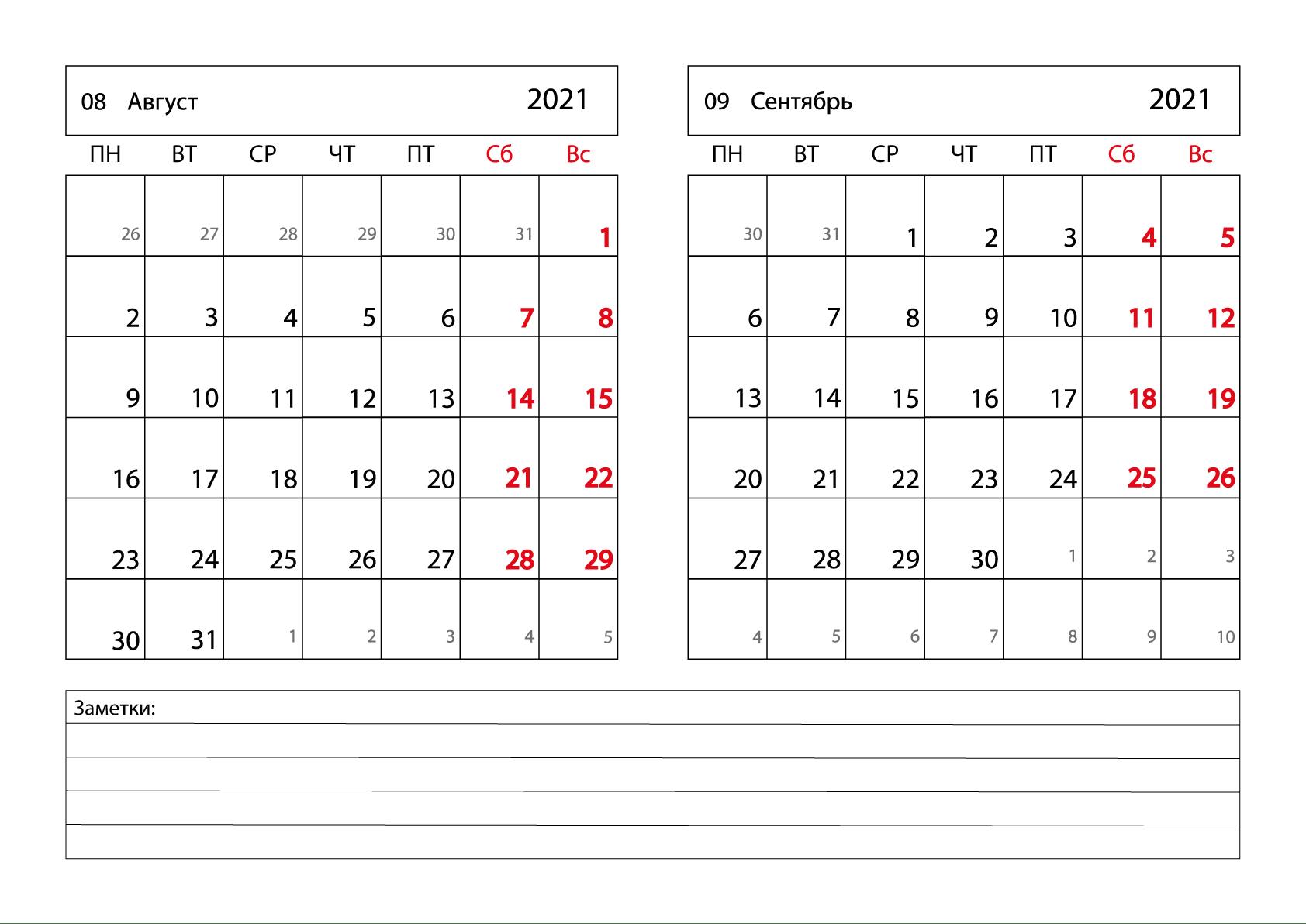Календарь 2021 на Август, Сентябрь горизонтальный