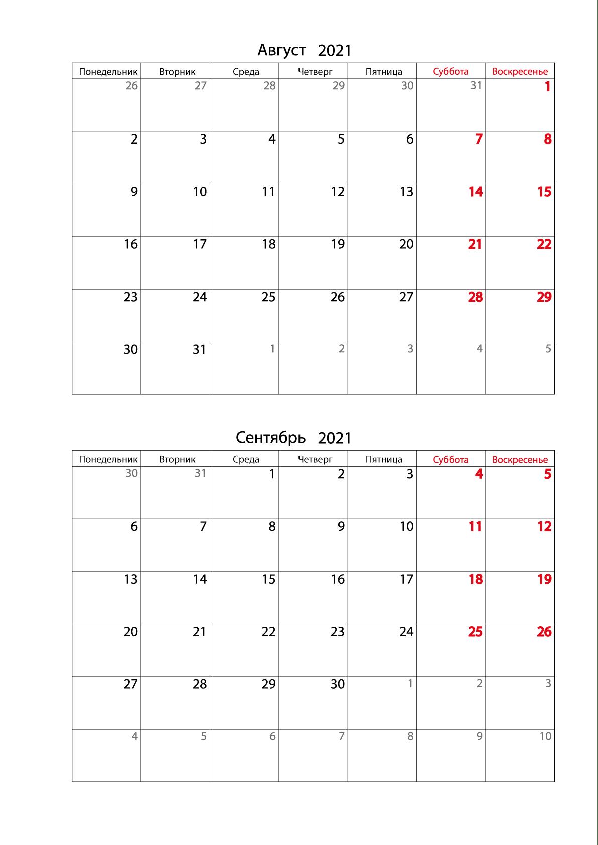 Календарь 2021 на Август, Сентябрь вертикальный для записей