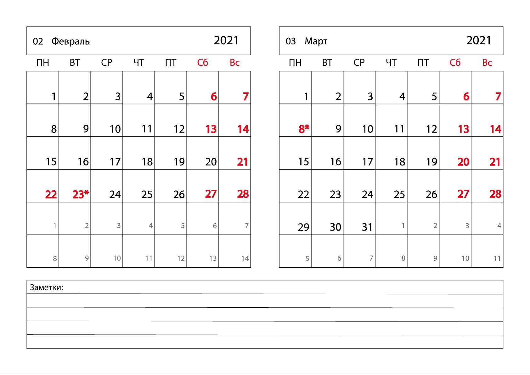Календарь 2021 на Февраль, Март горизонтальный