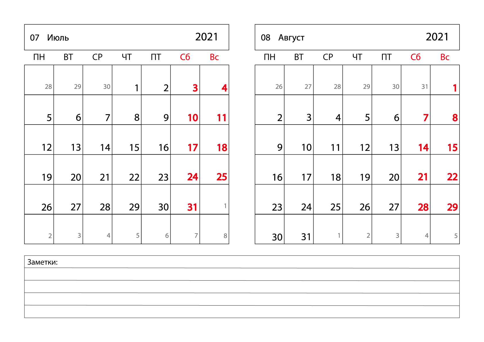 Календарь 2021 на Июль, Август горизонтальный