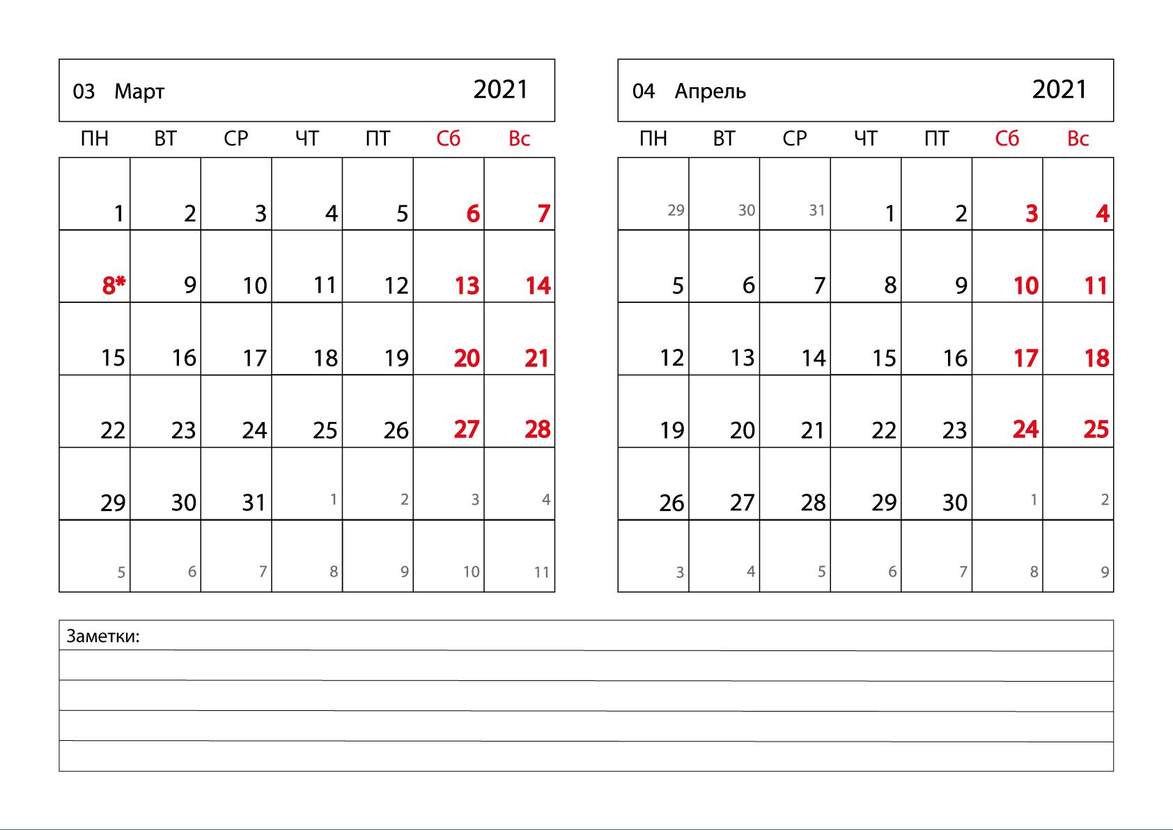 Календарь 2021 на Март, Апрель горизонтальный
