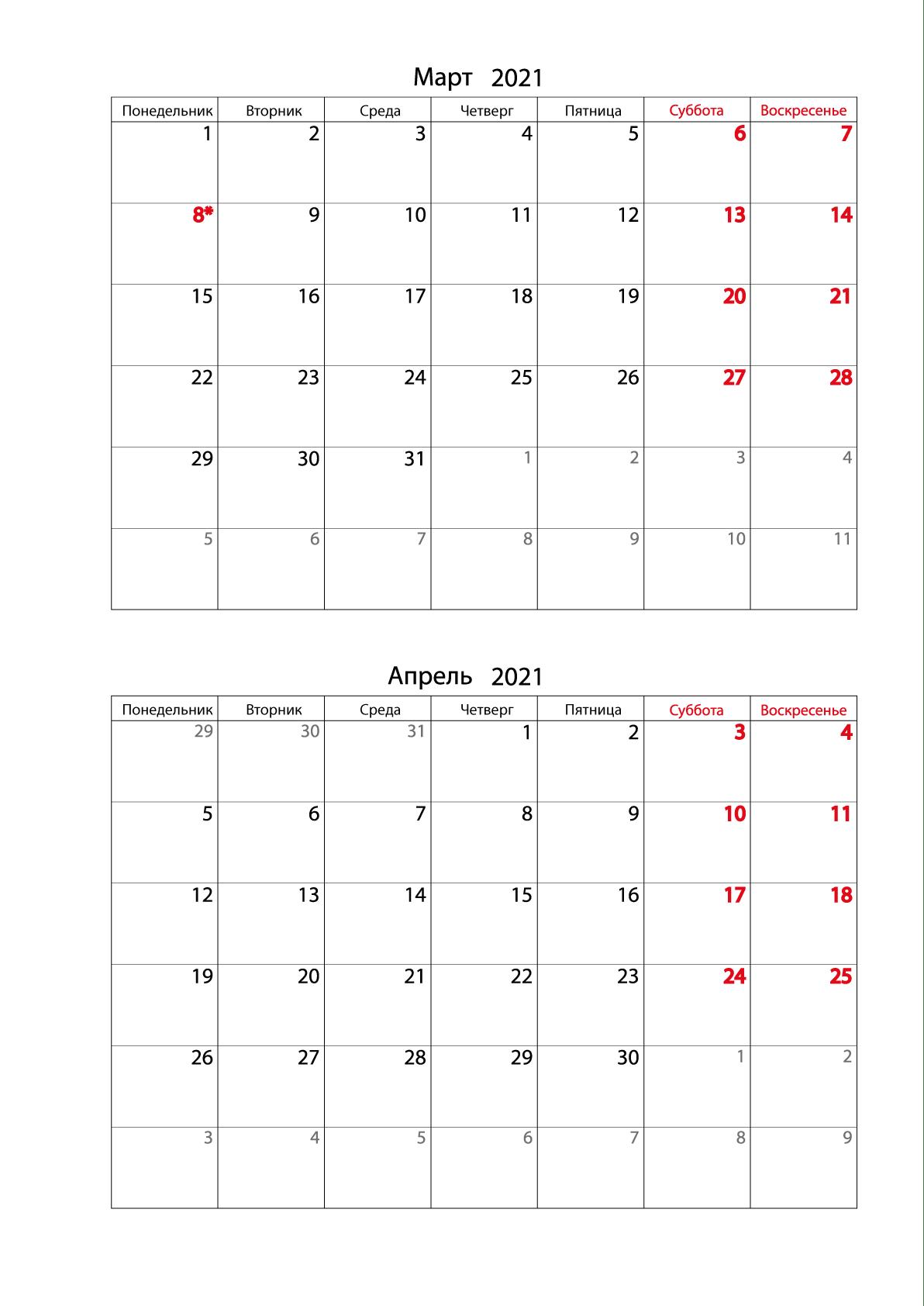 Календарь 2021 на Март, Апрель вертикальный для записей