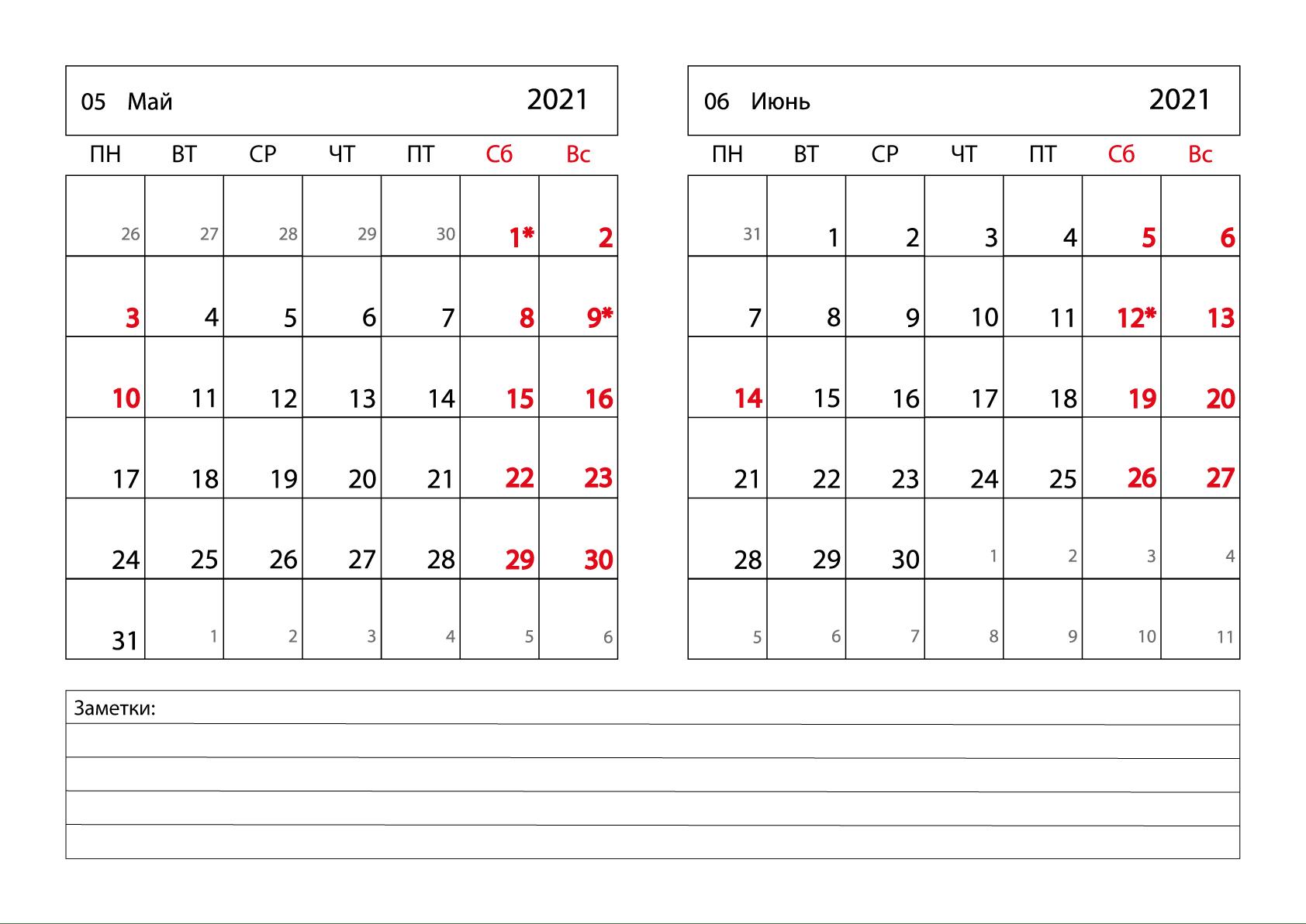 Календарь 2021 на Май, Июнь горизонтальный