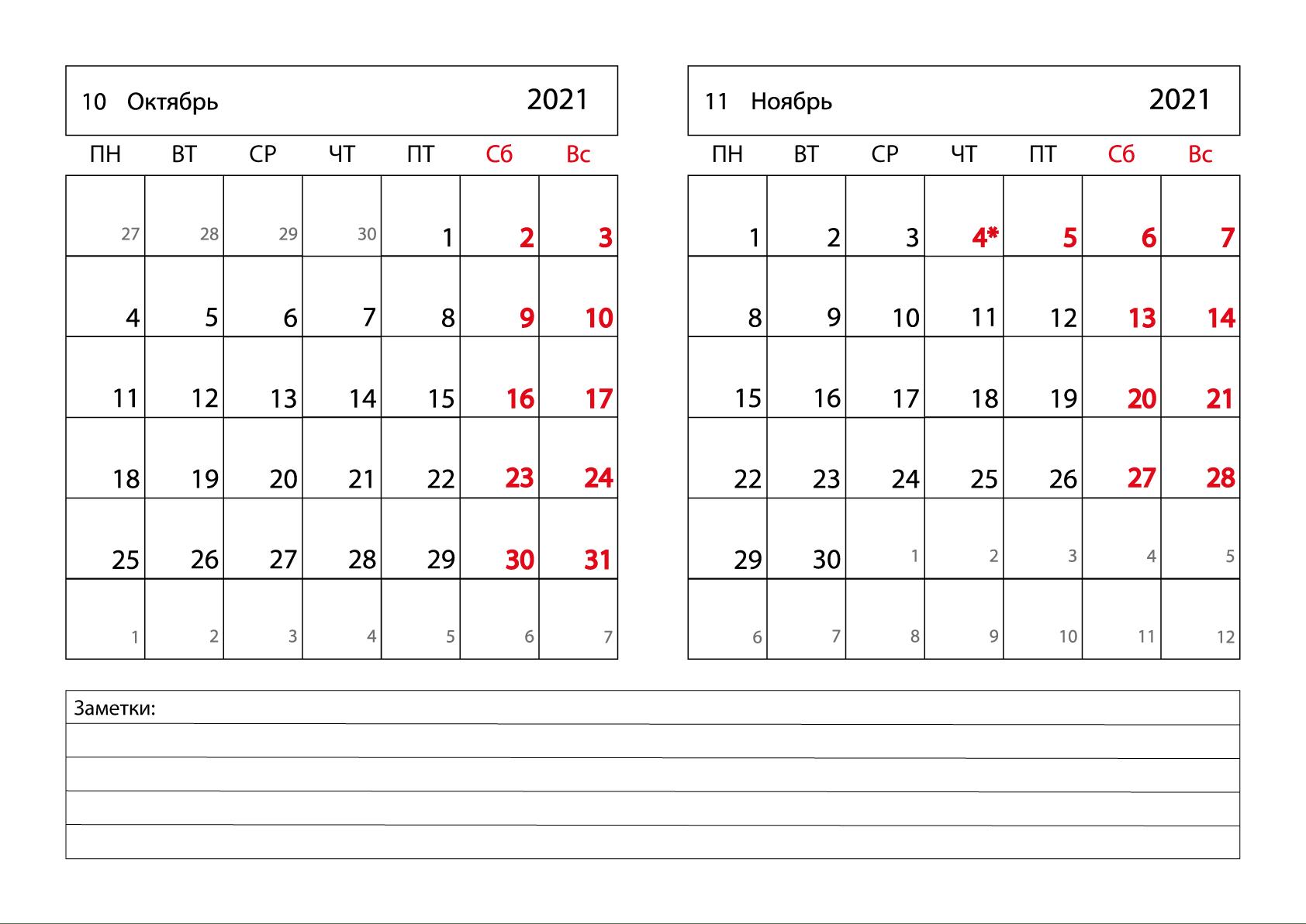 Календарь 2021 на Октябрь, Ноябрь горизонтальный