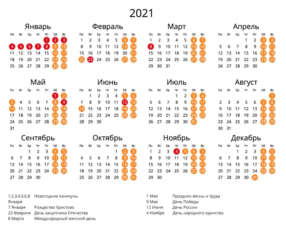 календарь 2021 с праздниками и выходными