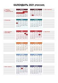 календарь 2021 с праздниками (Россия) + блок для заметок