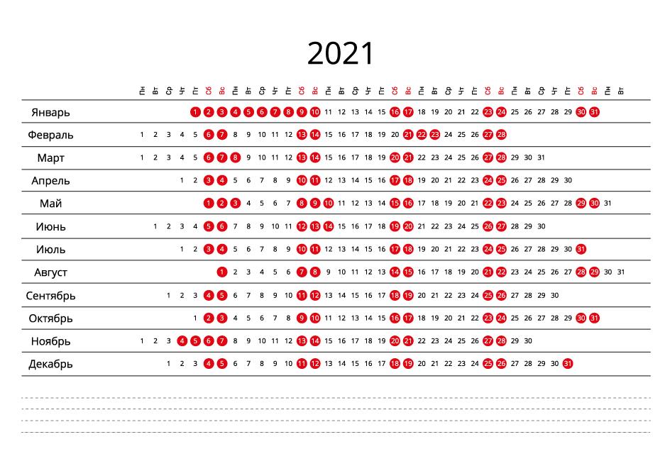 календарь 2021 в линию
