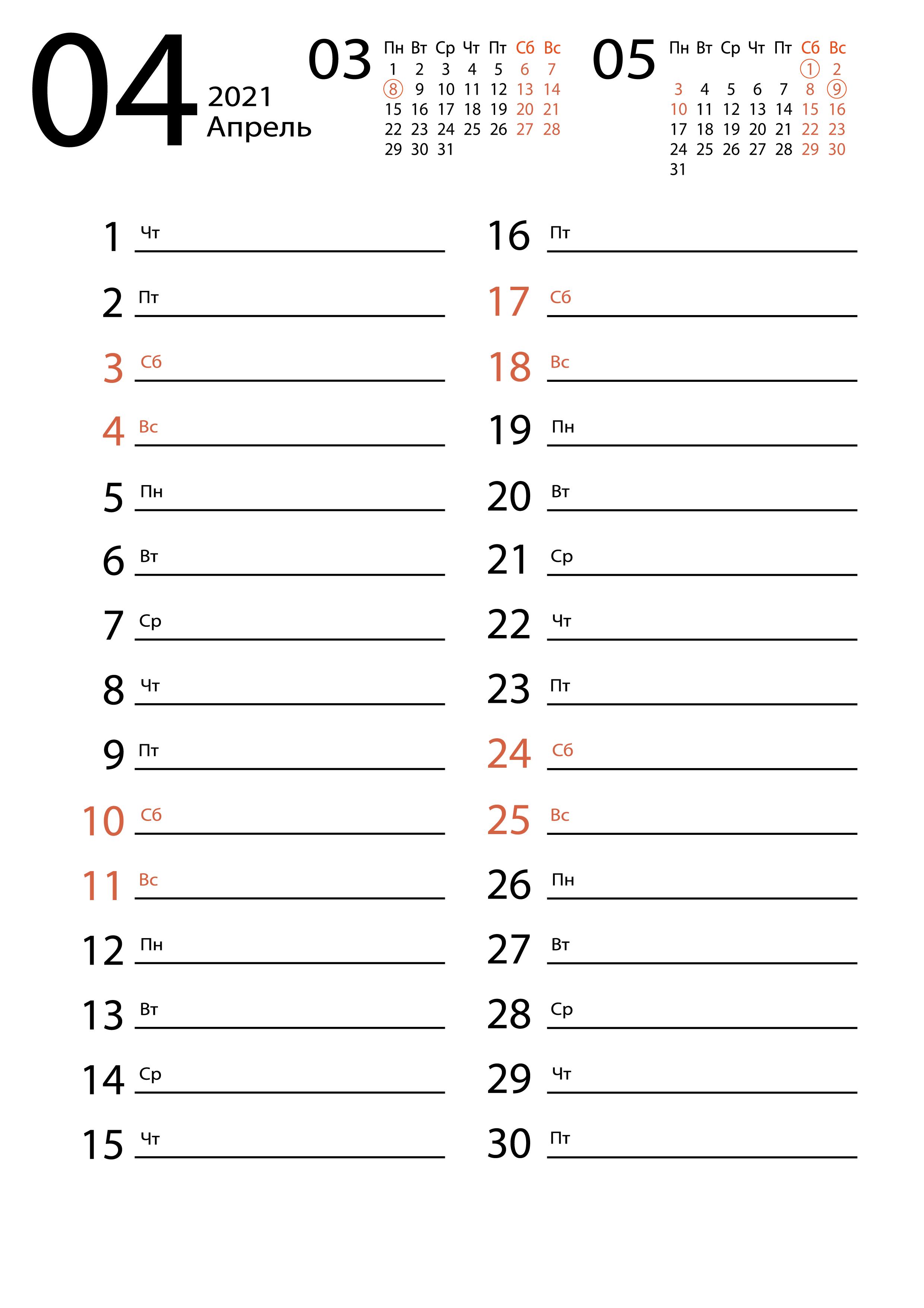 Календарь для заметок на Апрель 2021 года