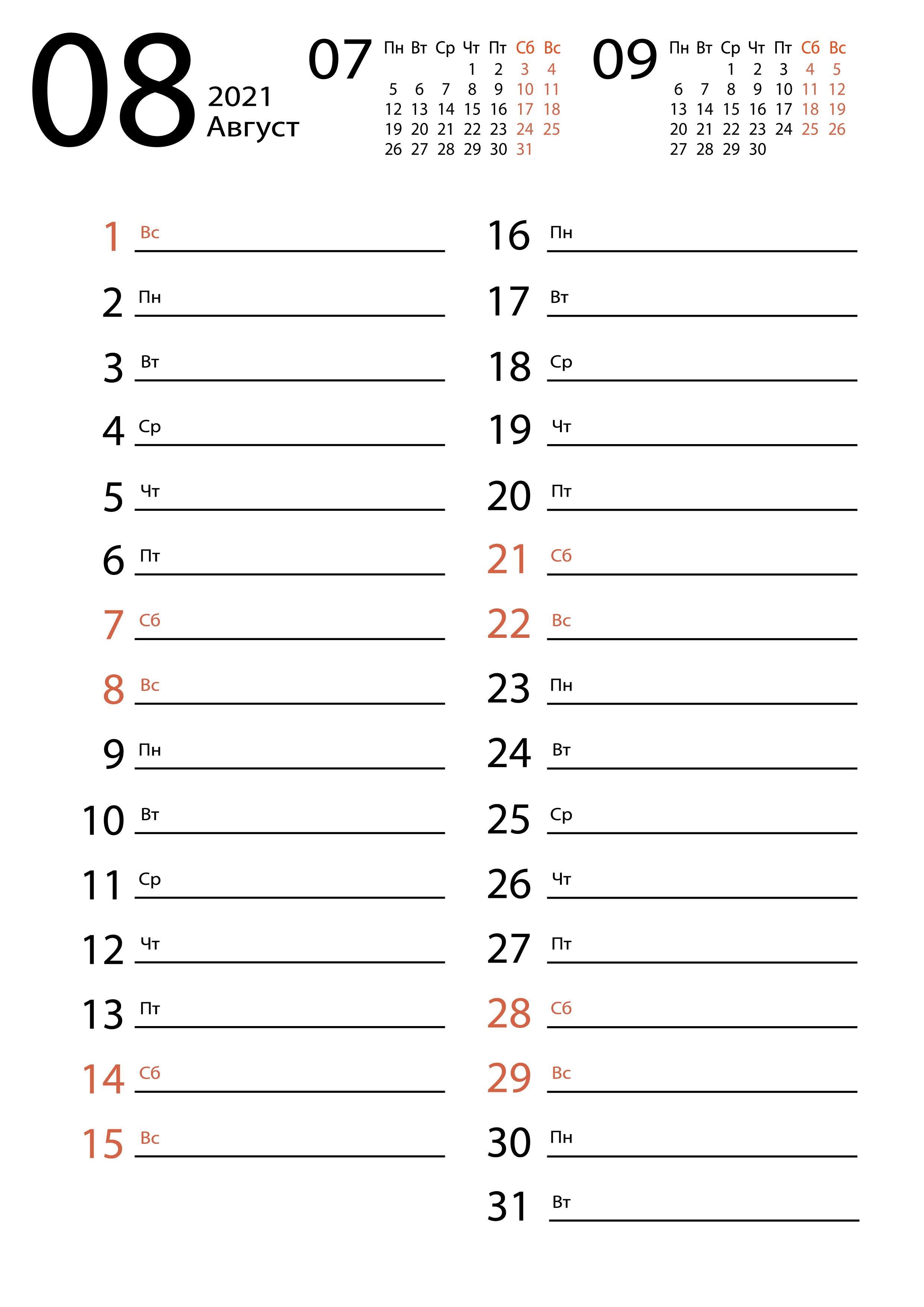 Календарь для заметок на Август 2021 года