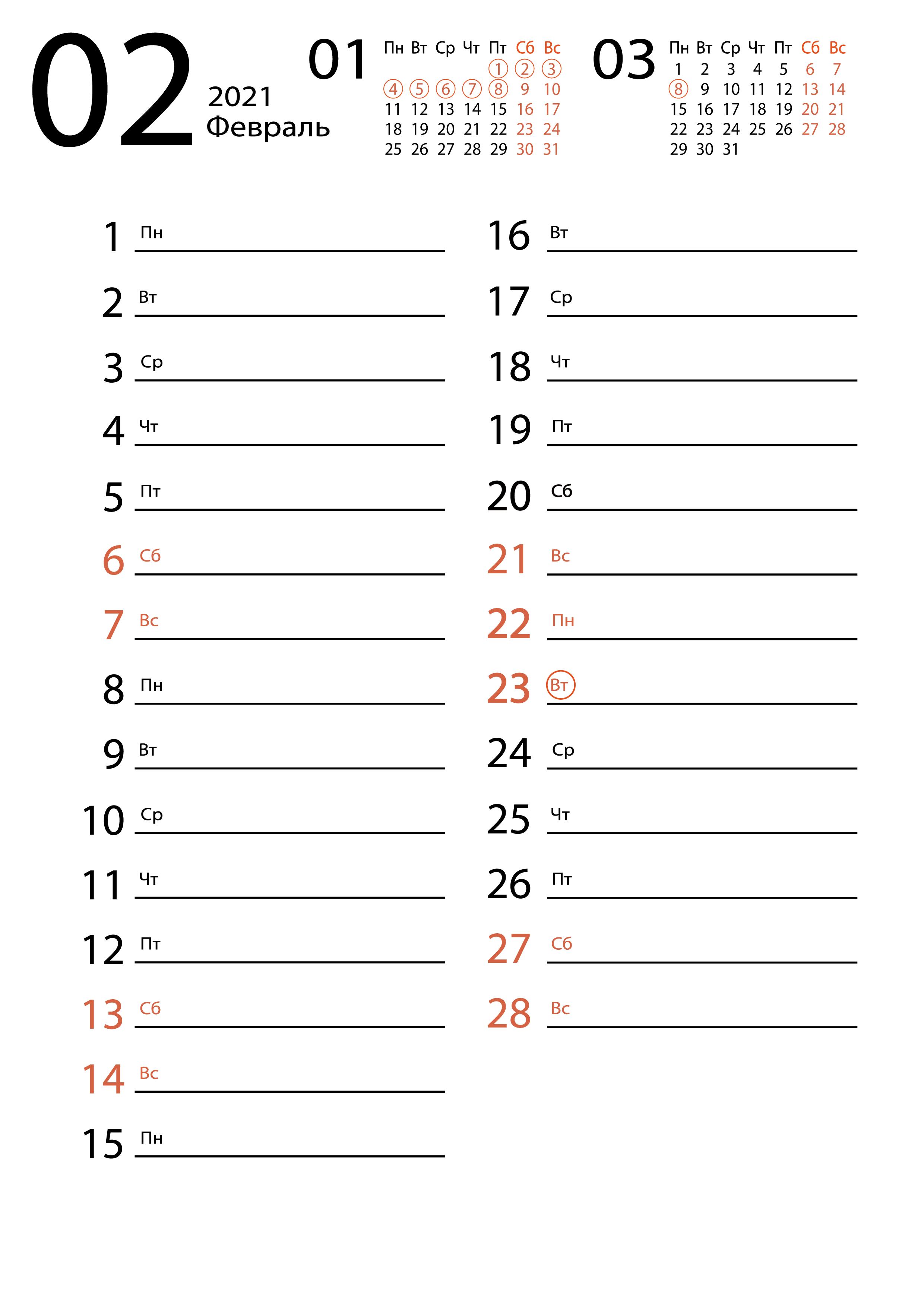 Календарь для заметок на Февраль 2021 года