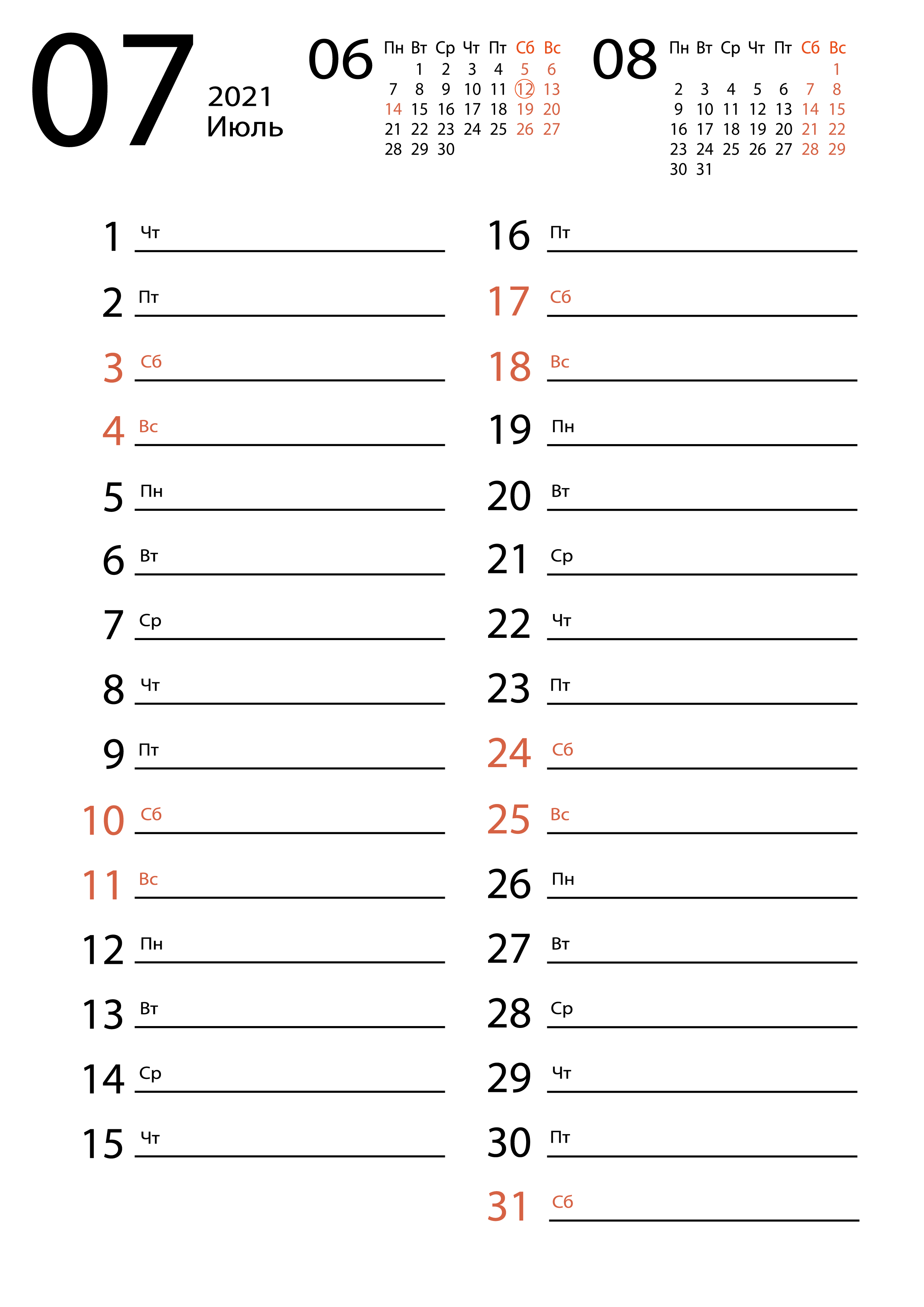 Календарь для заметок на Июль 2021 года