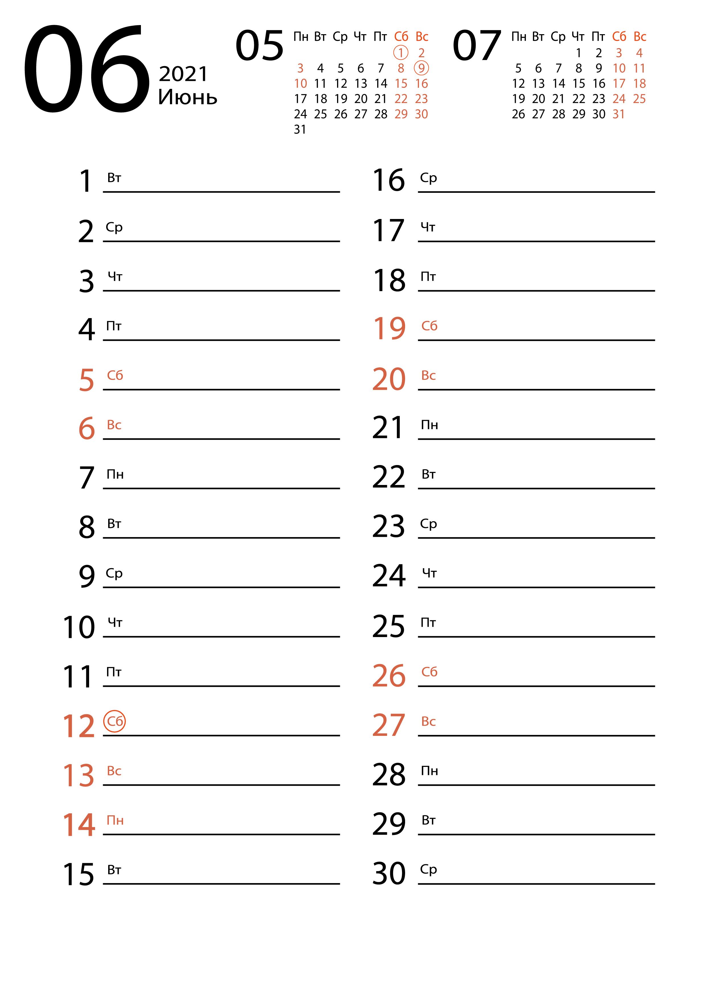 Календарь для заметок на Июнь 2021 года