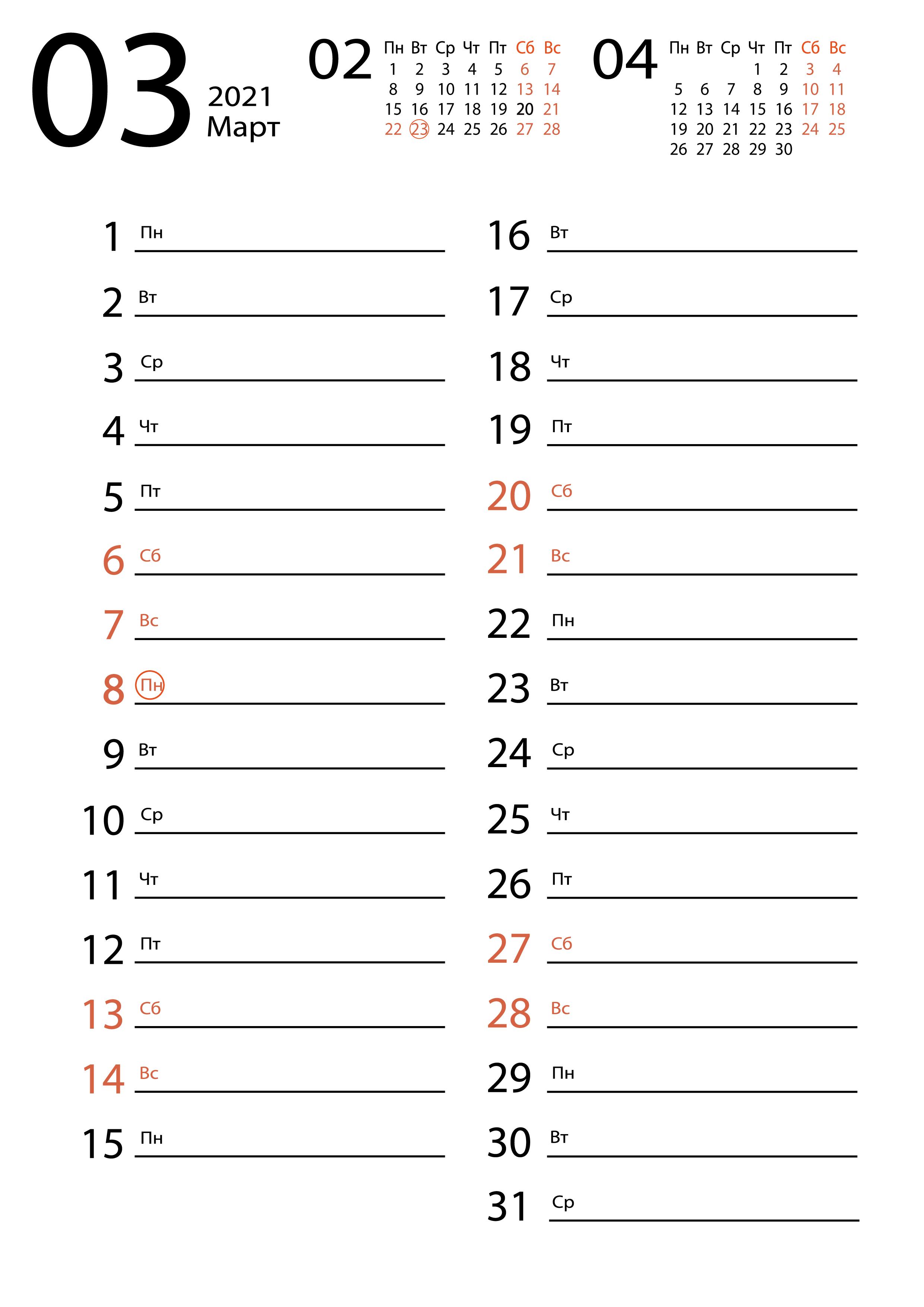 Календарь для заметок на Март 2021 года