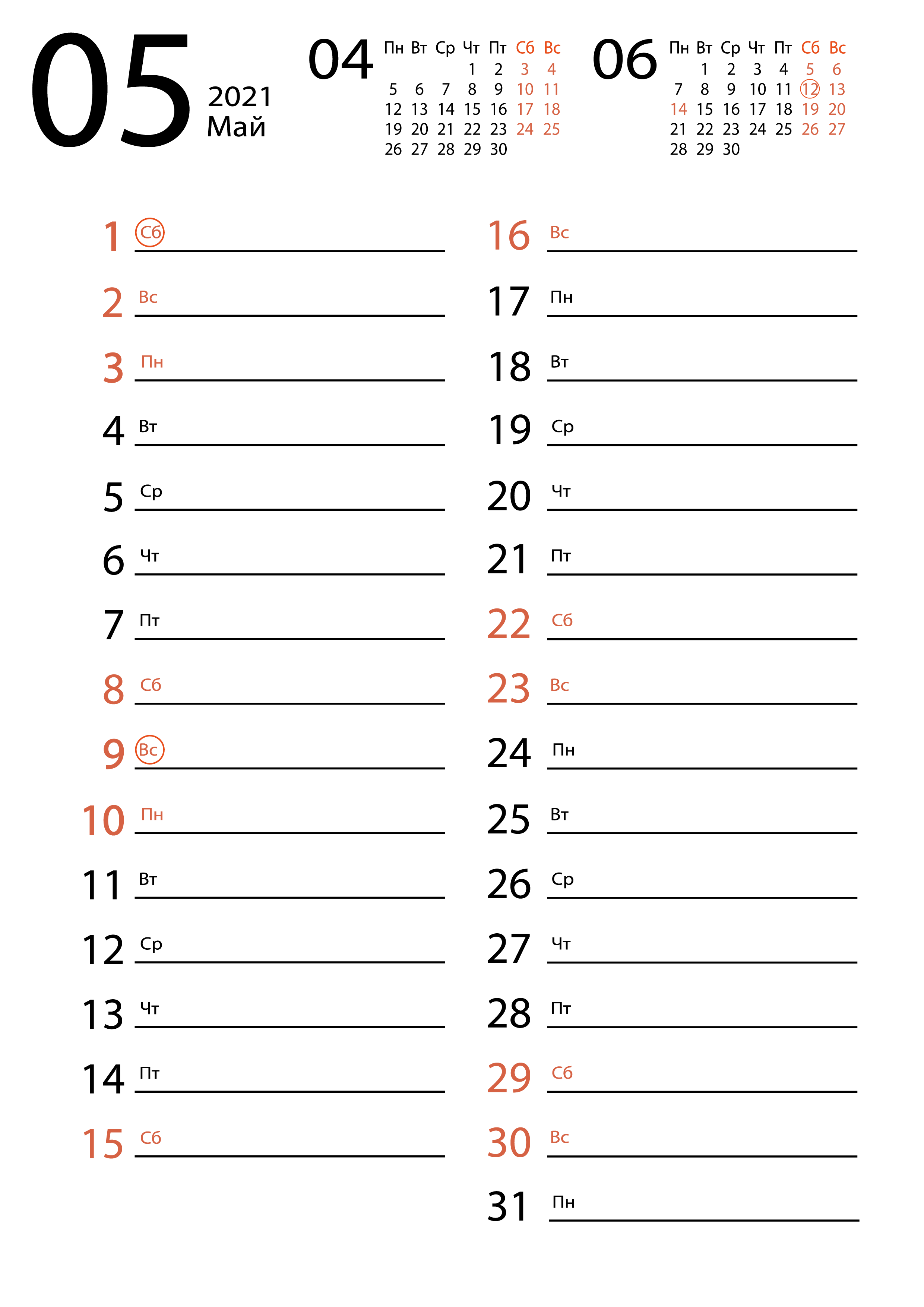 Календарь для заметок на Май 2021 года