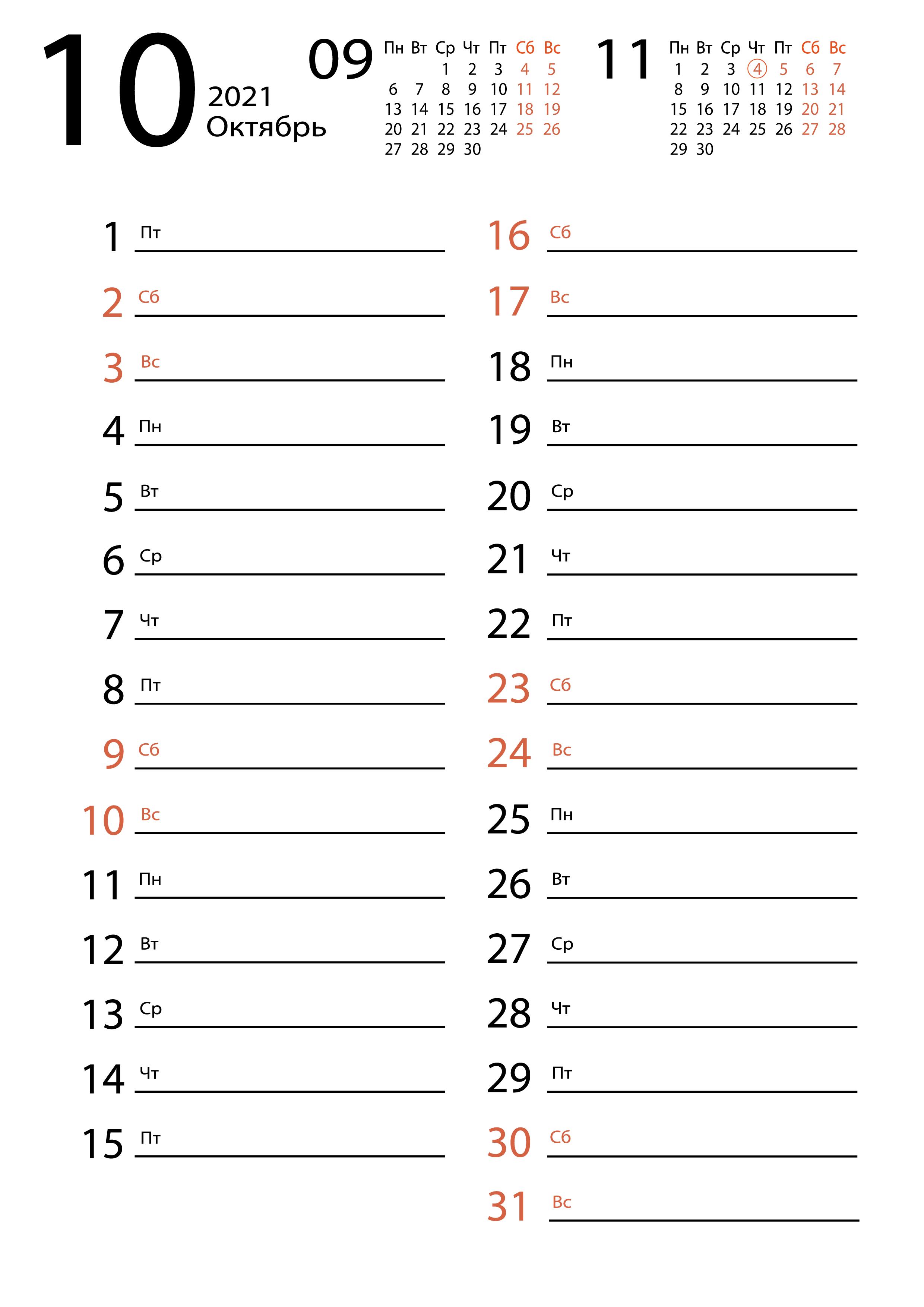 Календарь для заметок на Октябрь 2021 года
