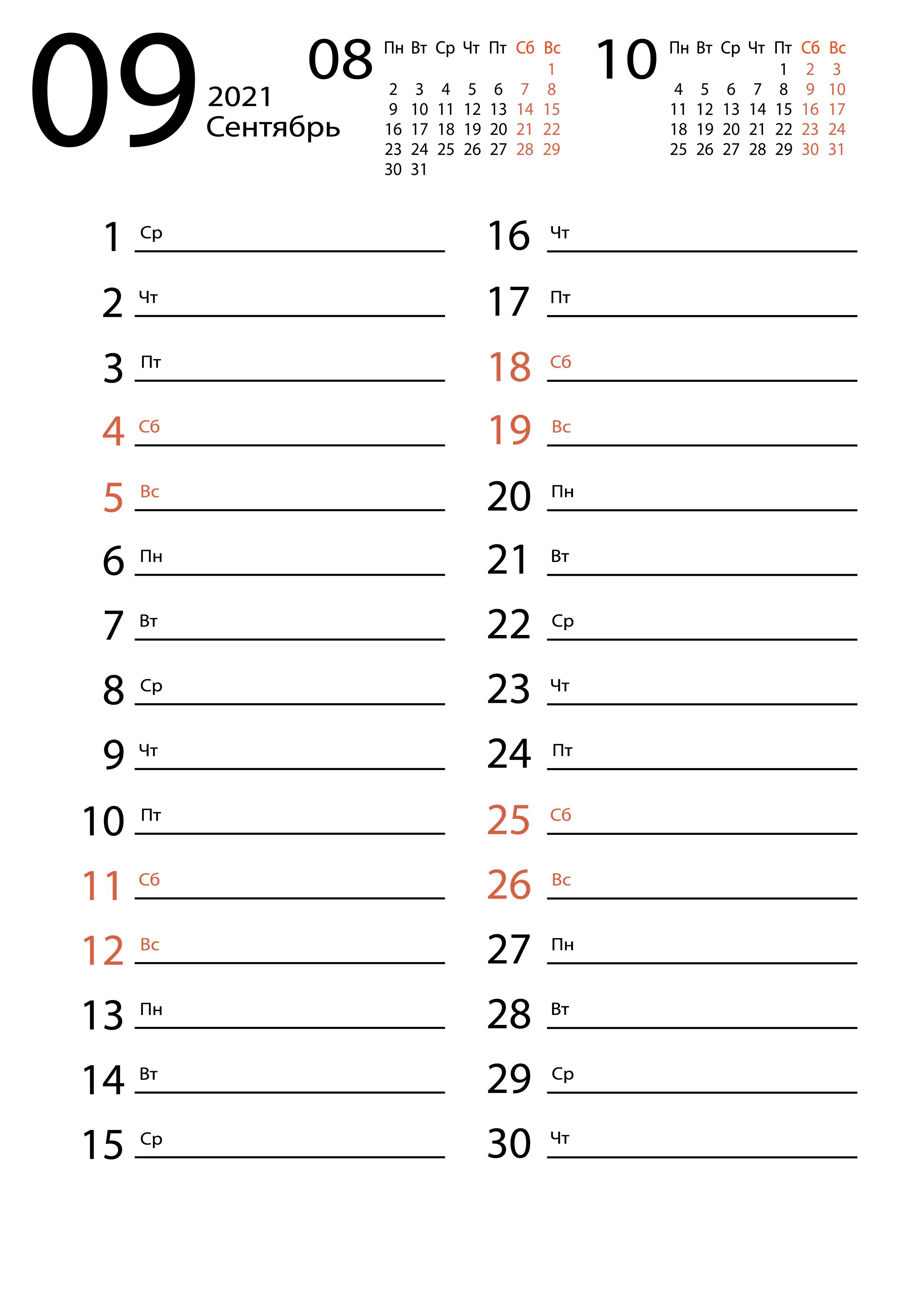 Календарь для заметок на Сентябрь 2021 года