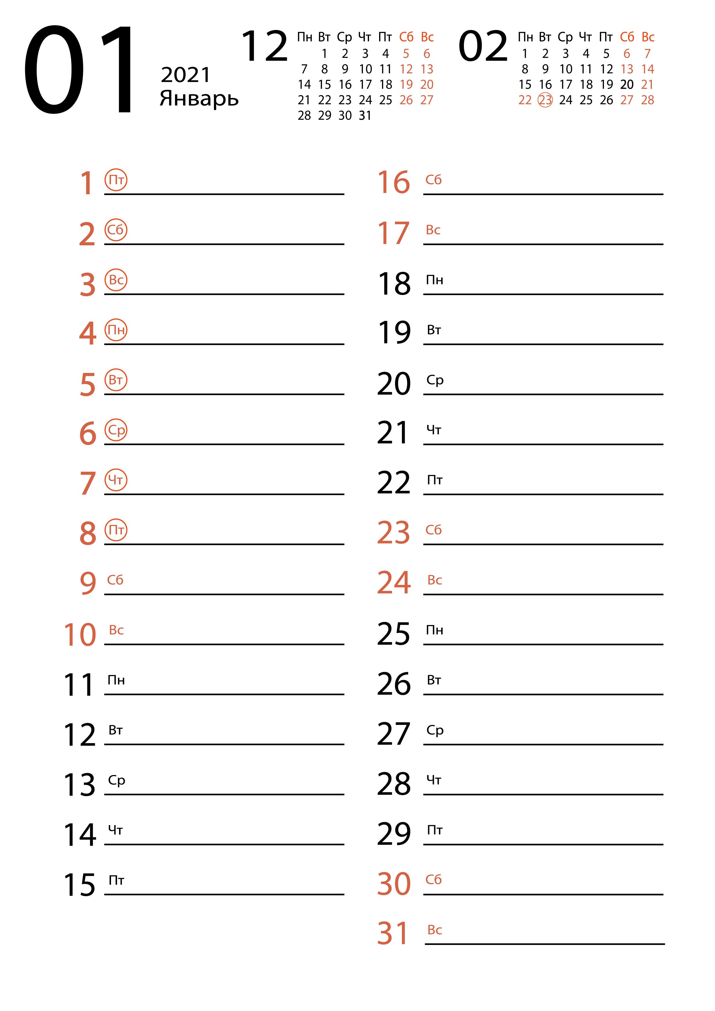 Календарь для заметок на январь 2021 года
