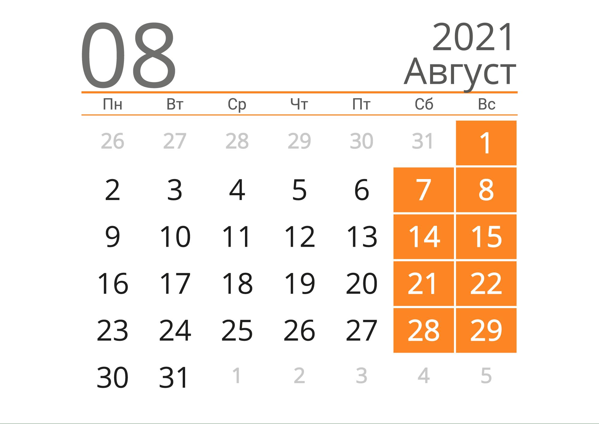Календарь на Август 2021 года
