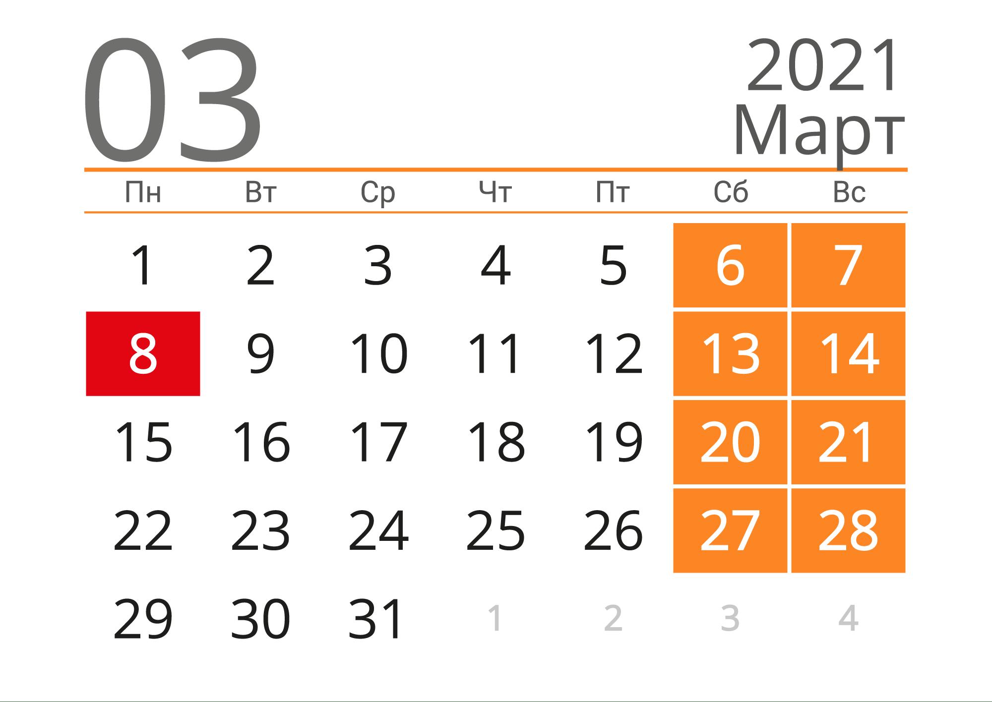 Календарь на Март 2021 года
