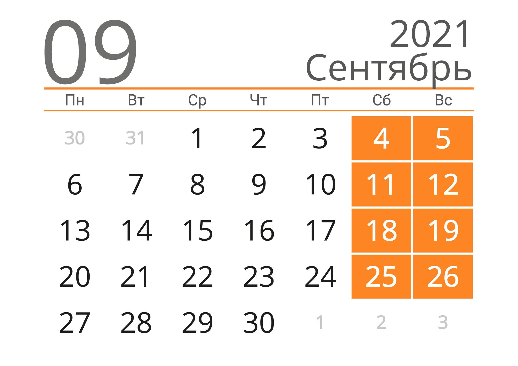 Календарь на Сентябрь 2021 года