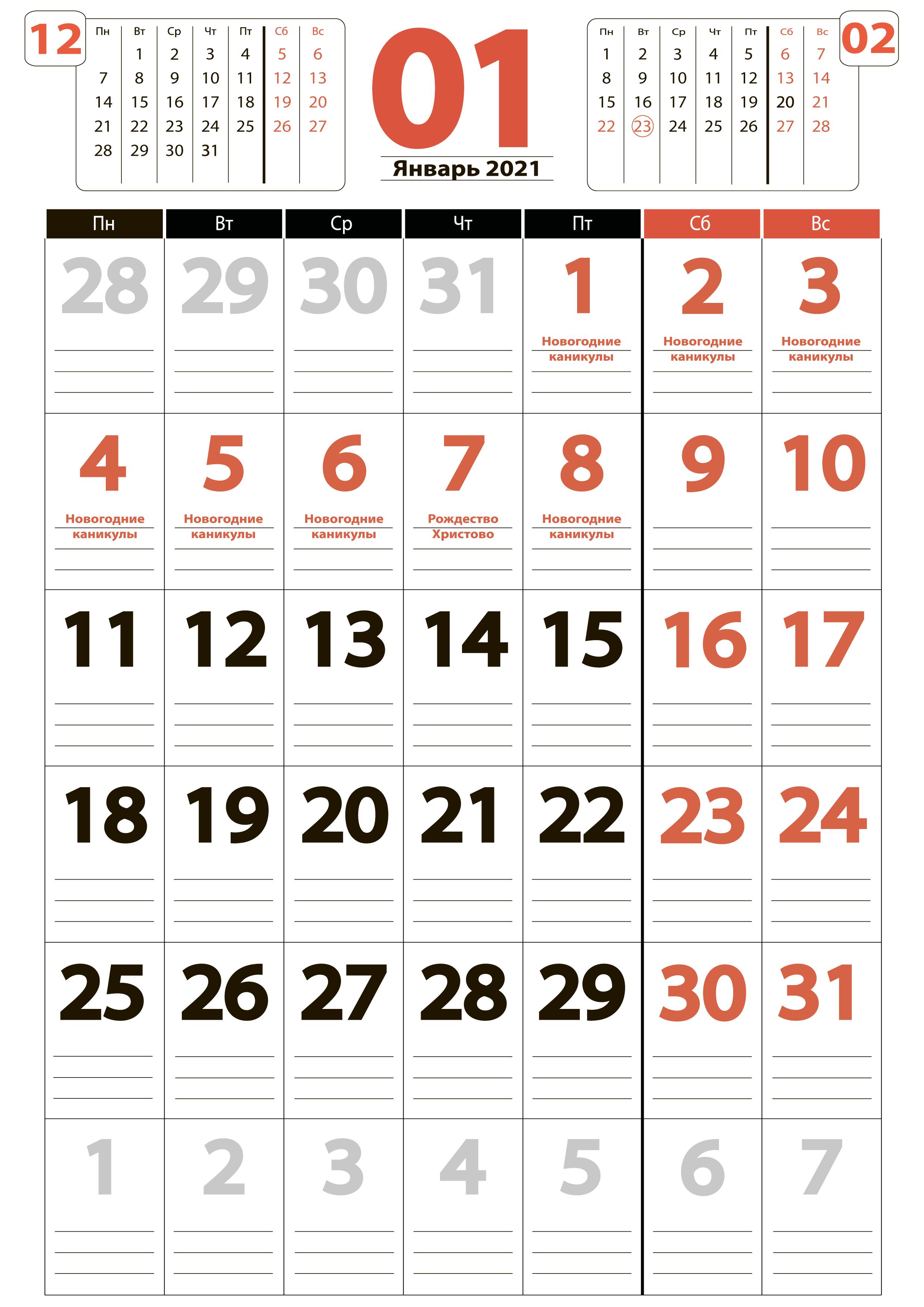 Календарь на январь 2021 книжный формат