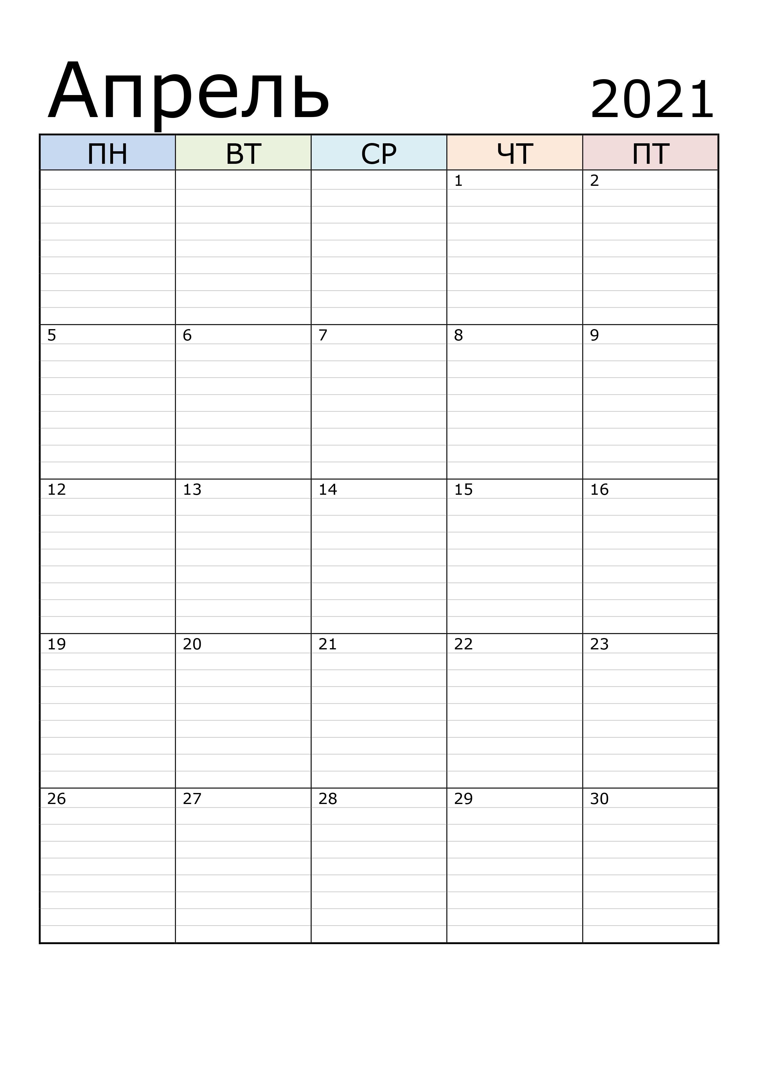 Календарь-планер на Апрель 2021