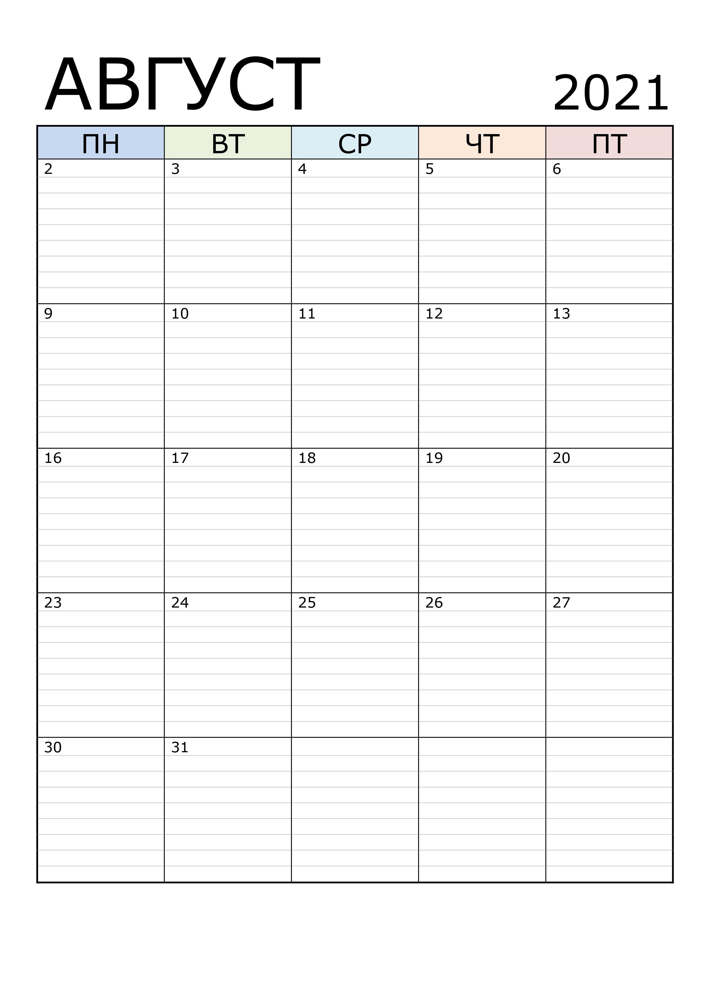 Календарь-планер на Август 2021