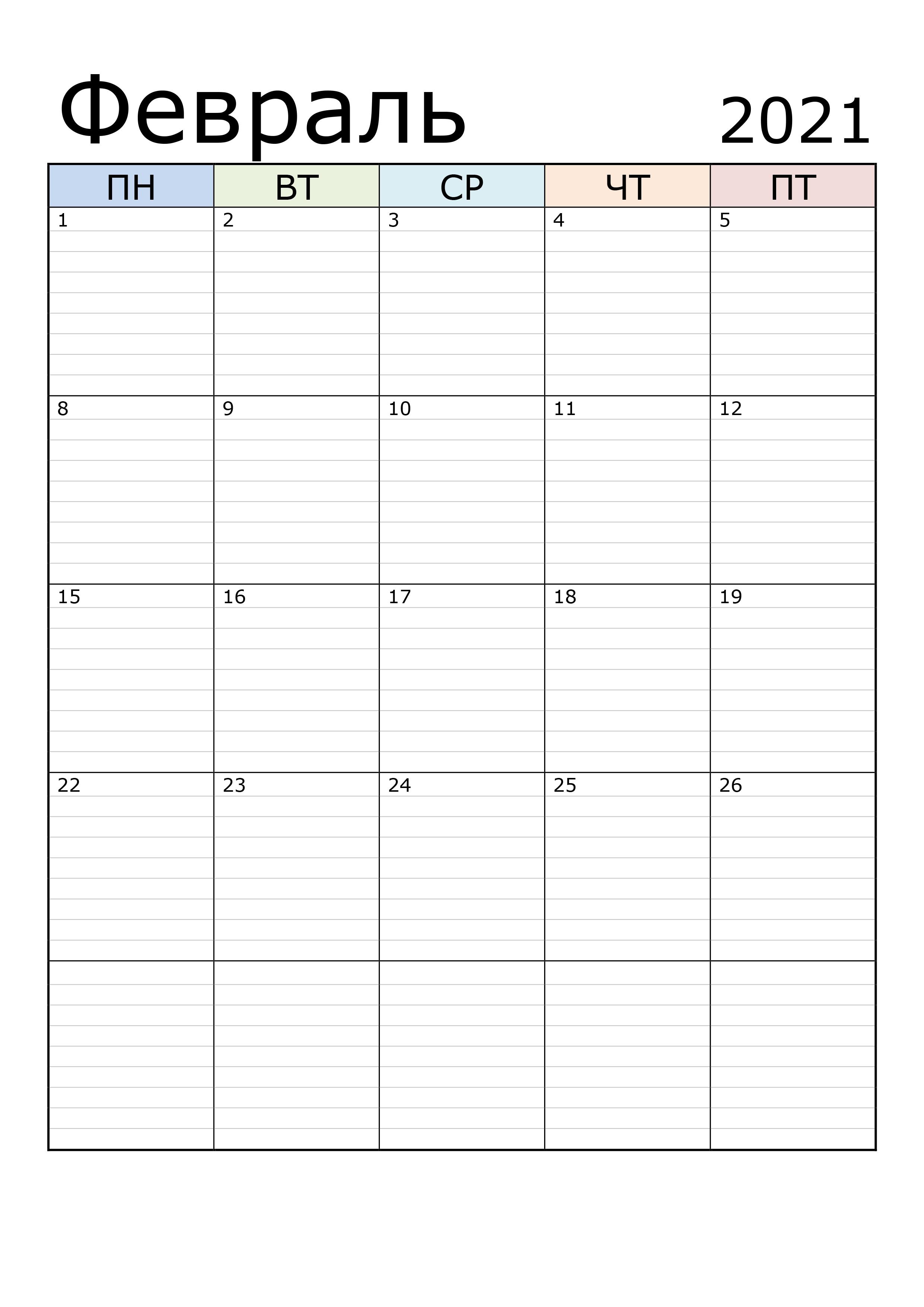 Календарь-планер на Февраль 2021