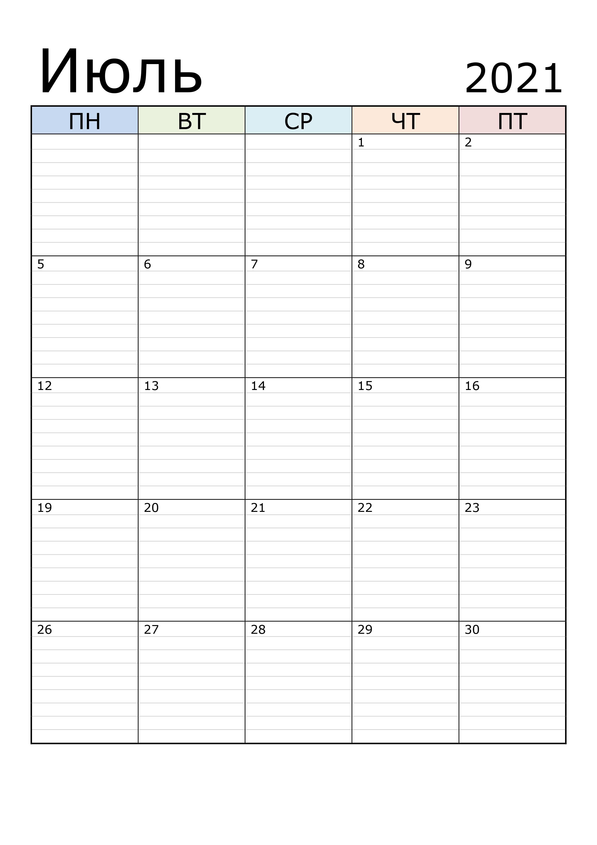 Календарь-планер на Июль 2021