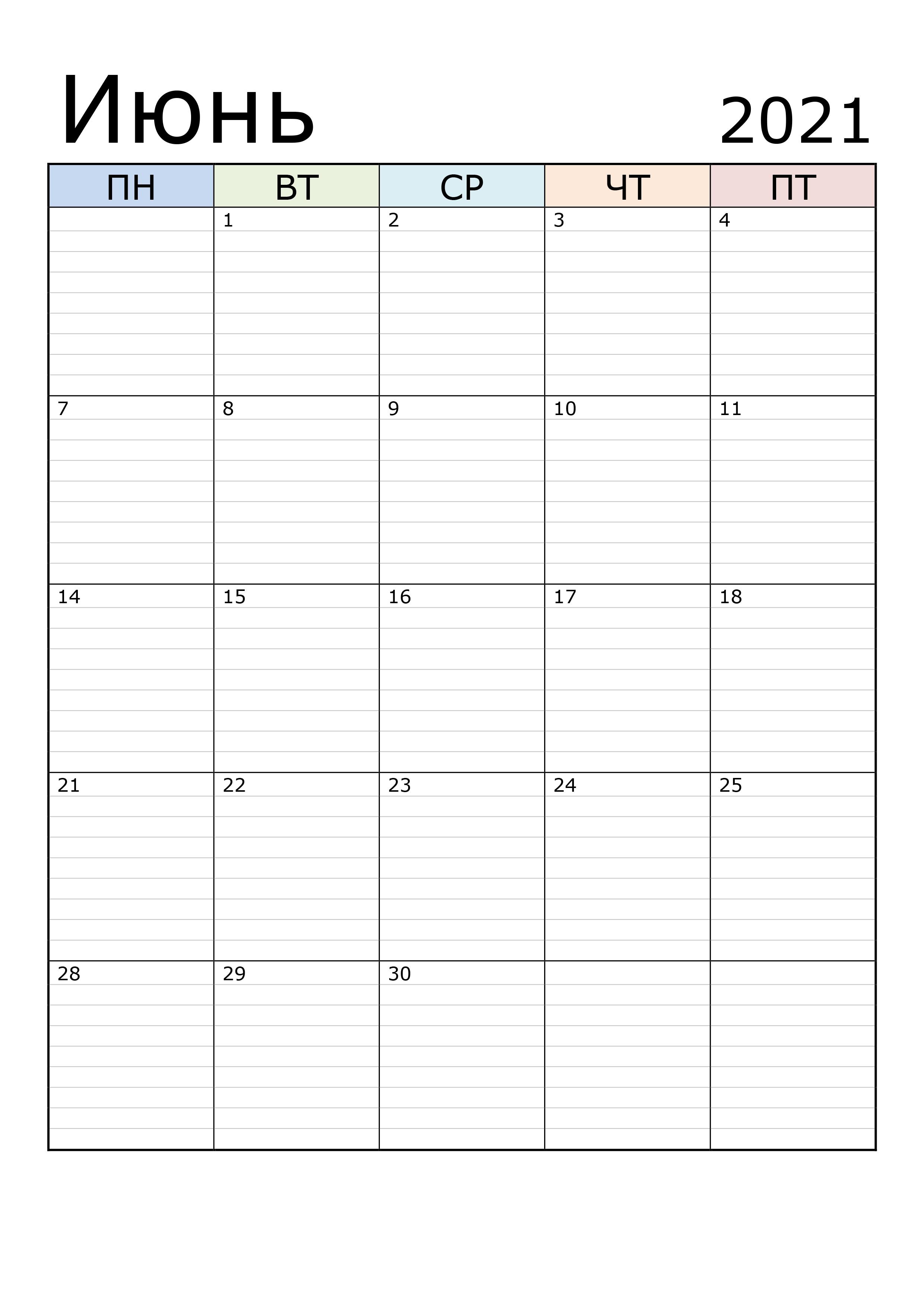 Календарь-планер на Июнь 2021