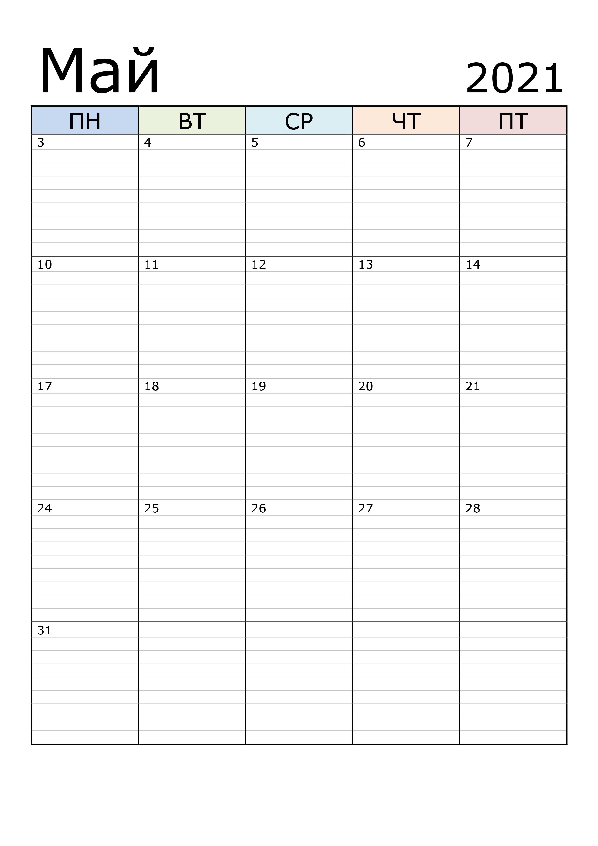 Календарь-планер на май 2021