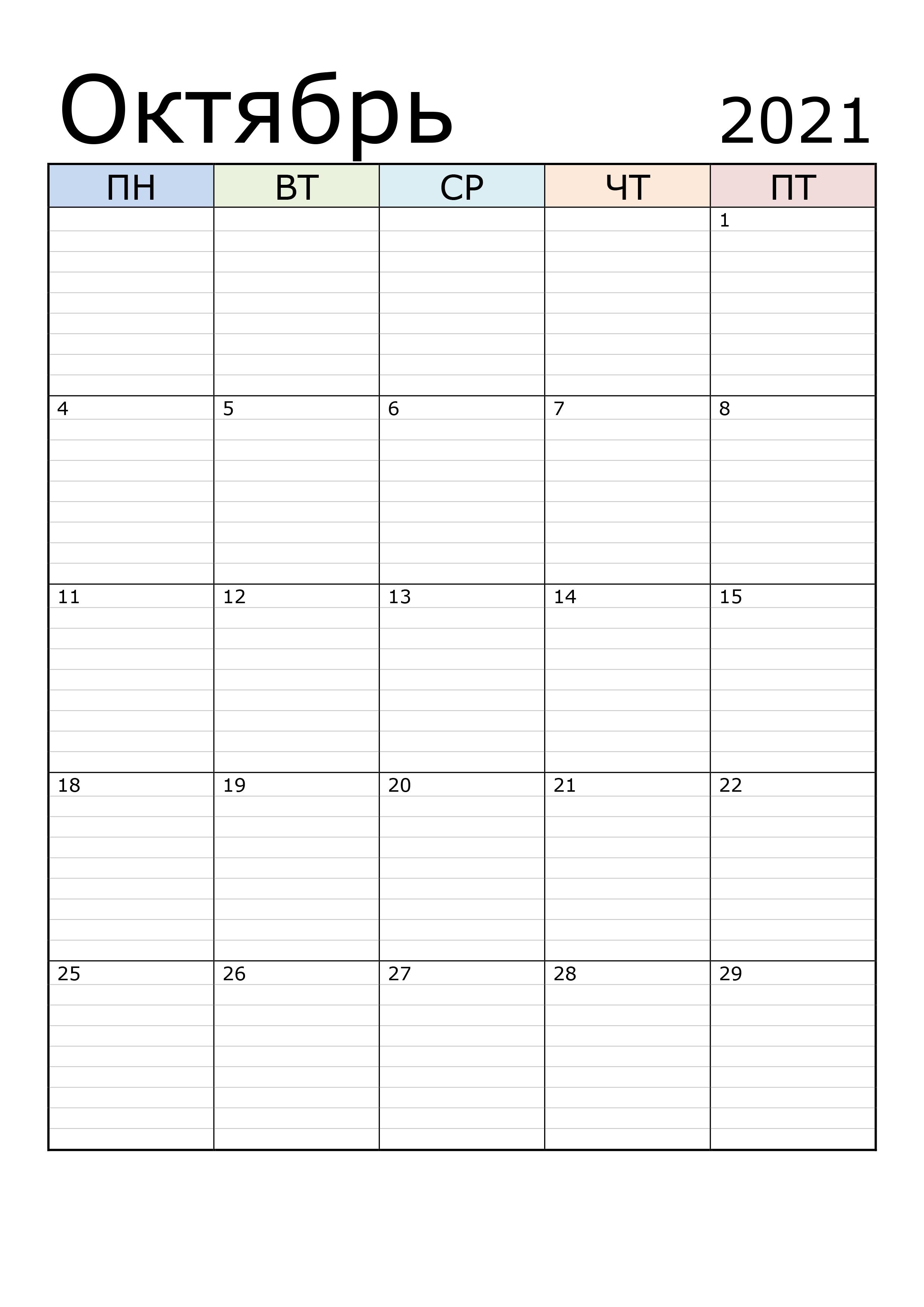 Календарь-планер на Октябрь 2021