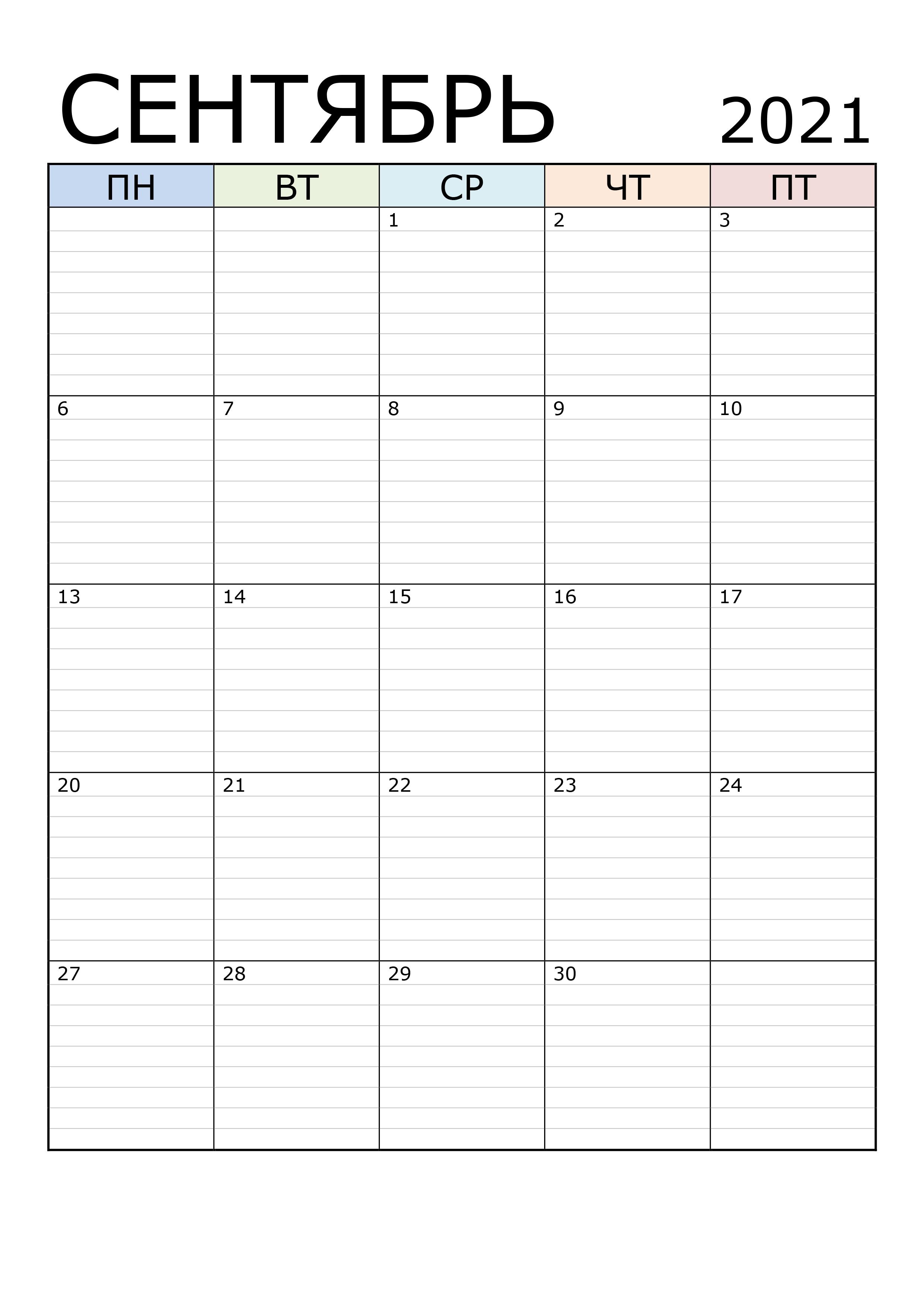 Календарь-планер на Сентябрь 2021