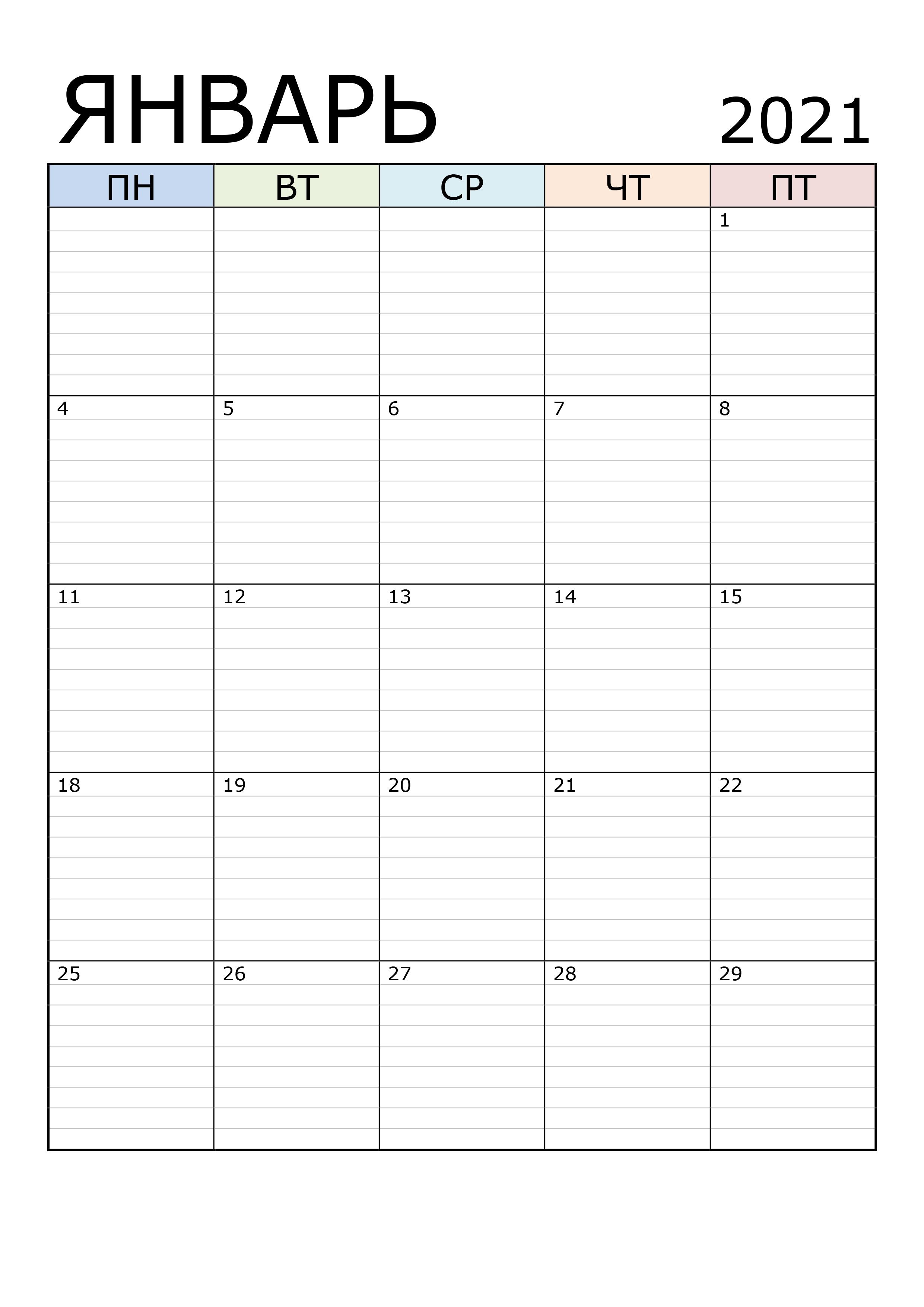 Календарь планер на январь 2021